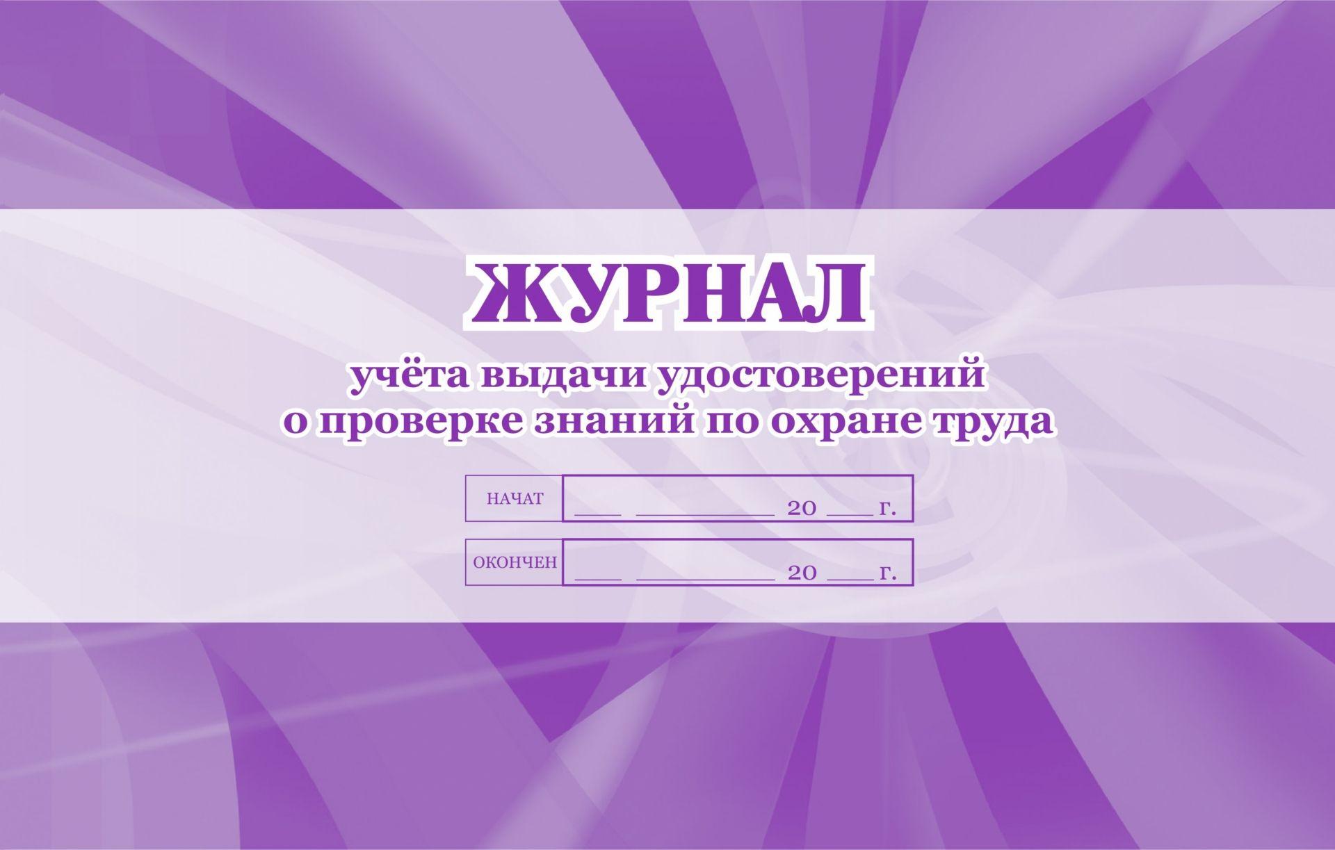Журнал учёта выдачи удостоверений о проверке знаний по охране труда