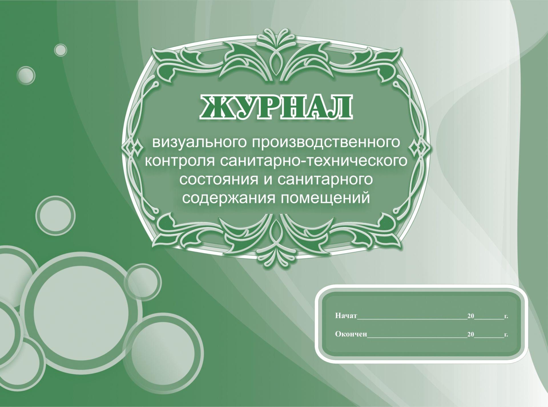 Журнал визуального производственного контроля санитарно-технического состояния и санитарного содержания помещений