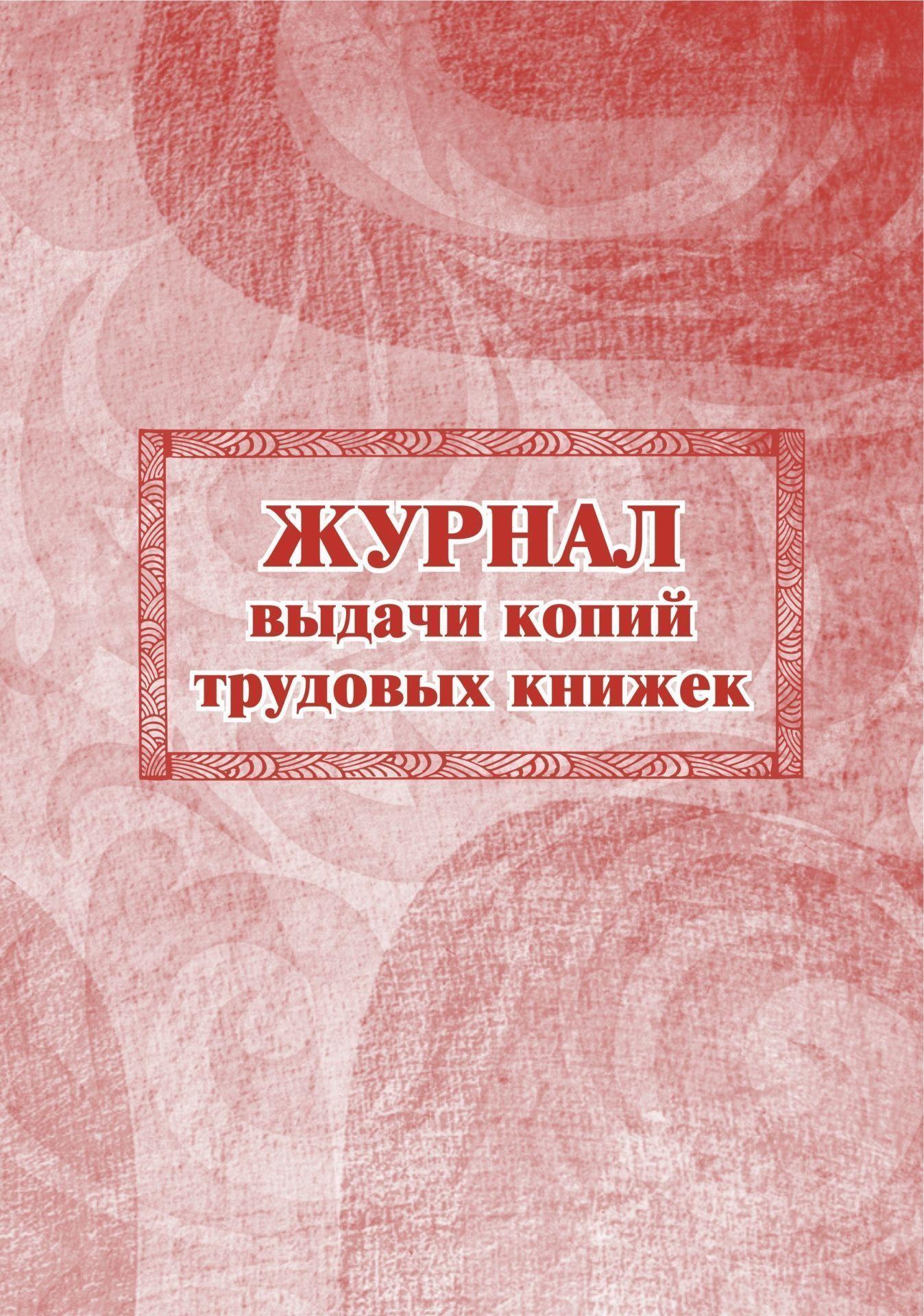 Журнал выдачи копий трудовых книжек