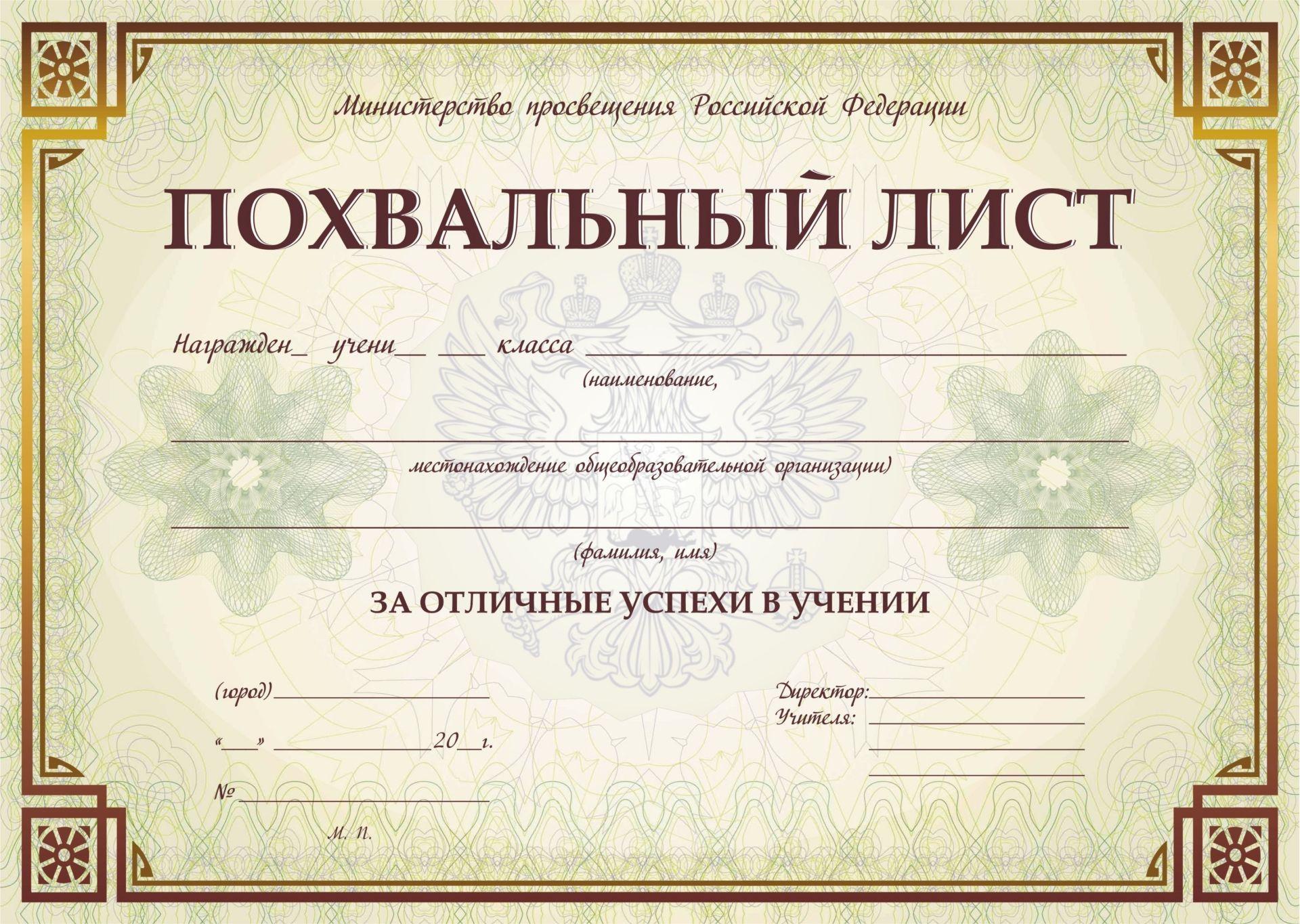 Похвальный лист, с пометкой Министерство просвещения Российской Федерации (горизонтальный)