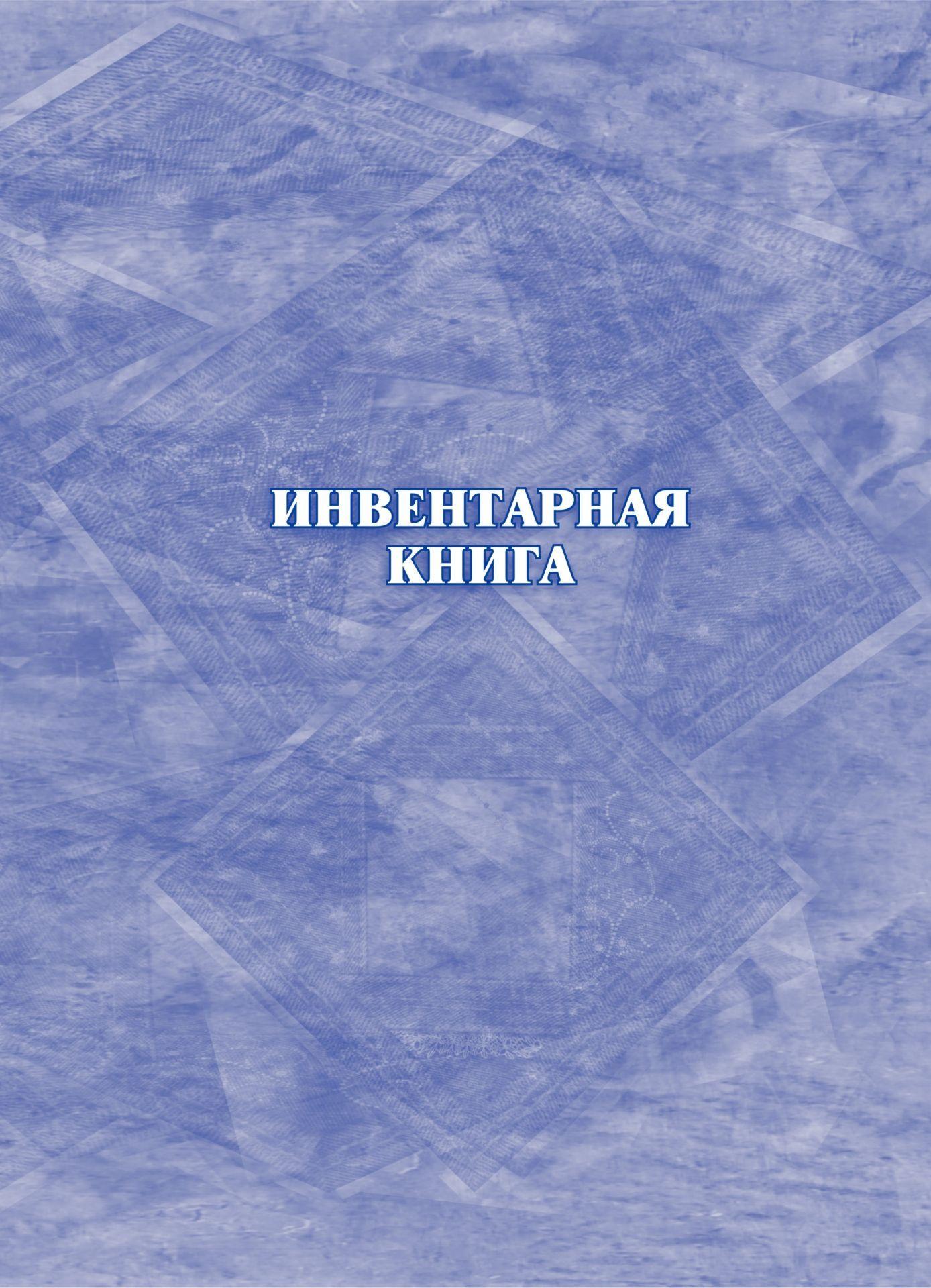 Инвентарная книга: (формат 60х84/8, бл. писчая, обл. офсетная 120, переплёт 7БЦ, 128 с.)