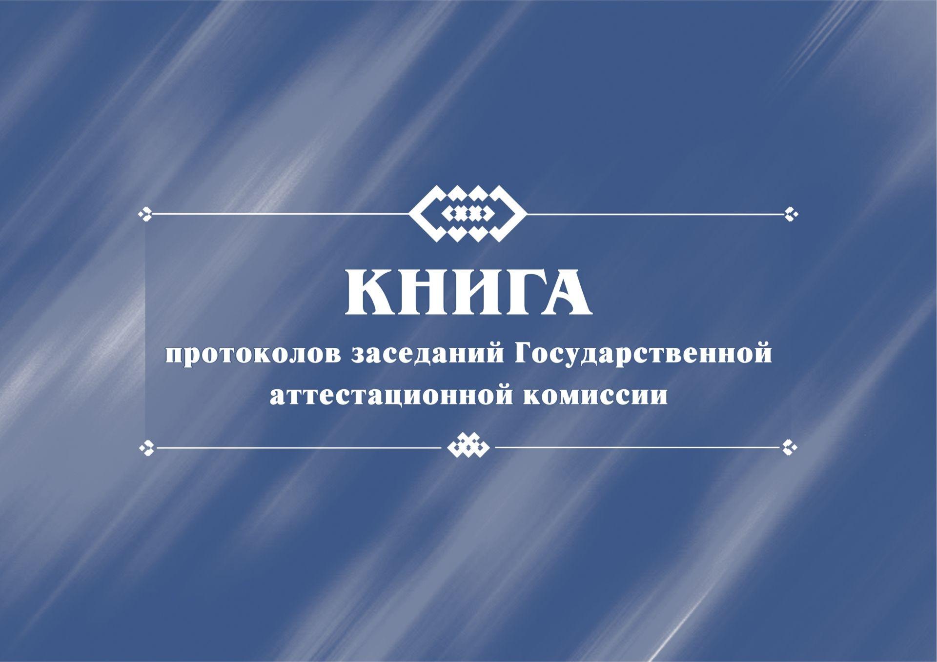 Книга протоколов заседаний Государственной аттестационной комиссии.: (Формат 84х60/8, бл. писчая, об офсет 160, 96 с)