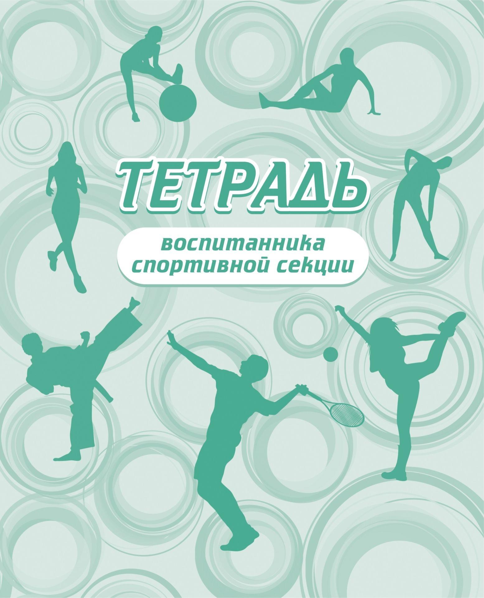 Тетрадь воспитанника спортивной секции