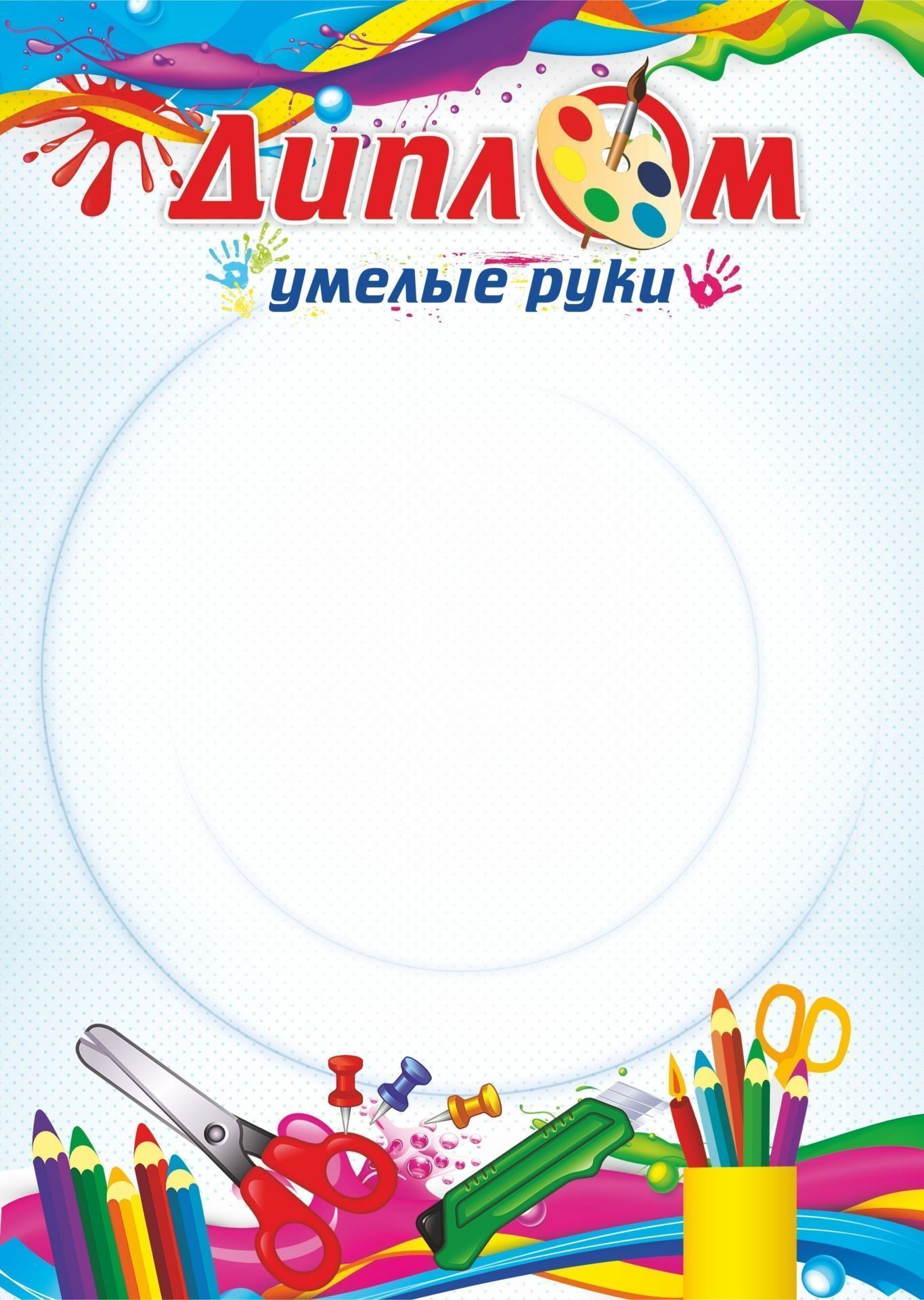 "Диплом ""Умелые руки"""