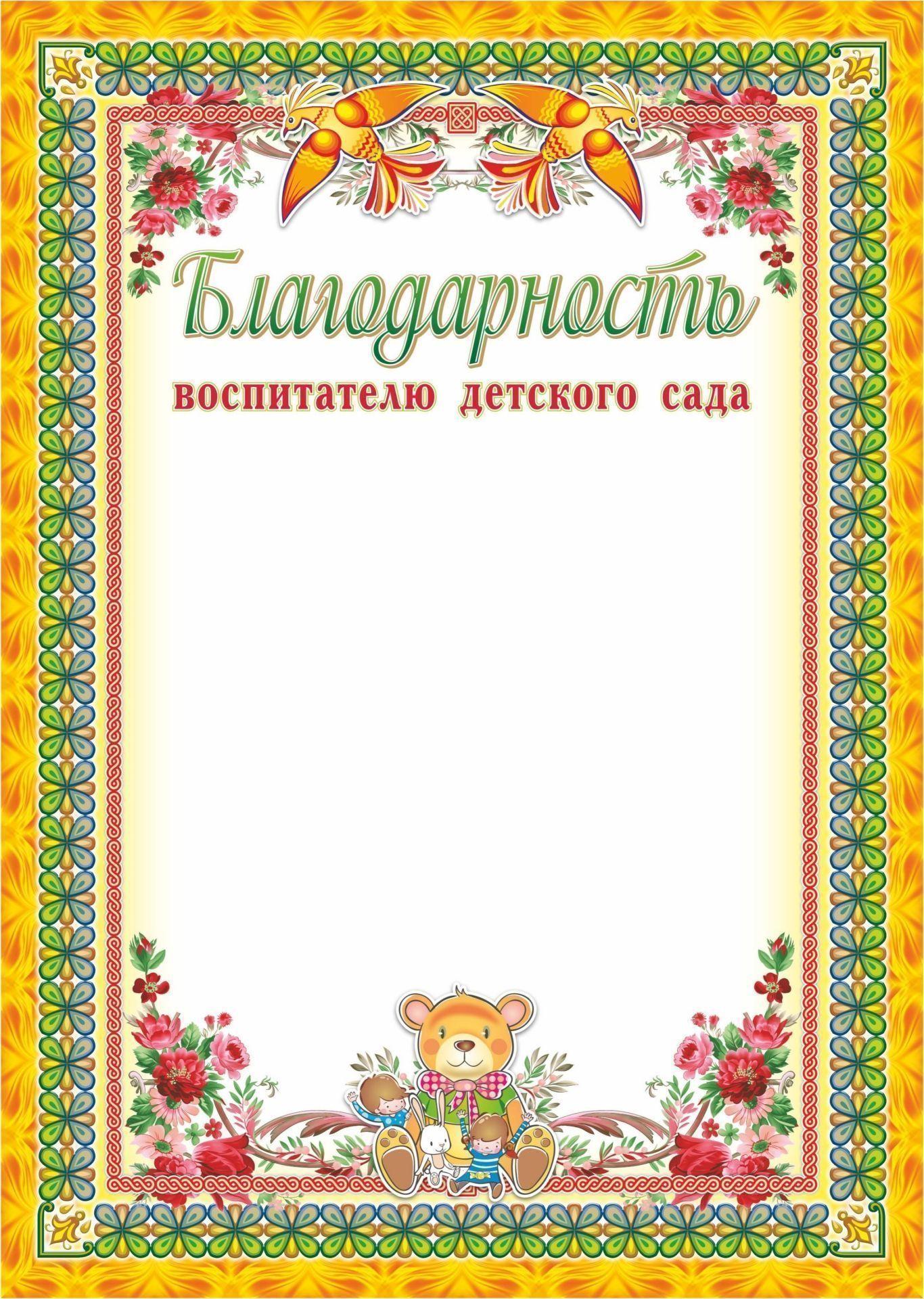 """Благодарность воспитателю детского сада ТД """"Учитель-Канц"""""""