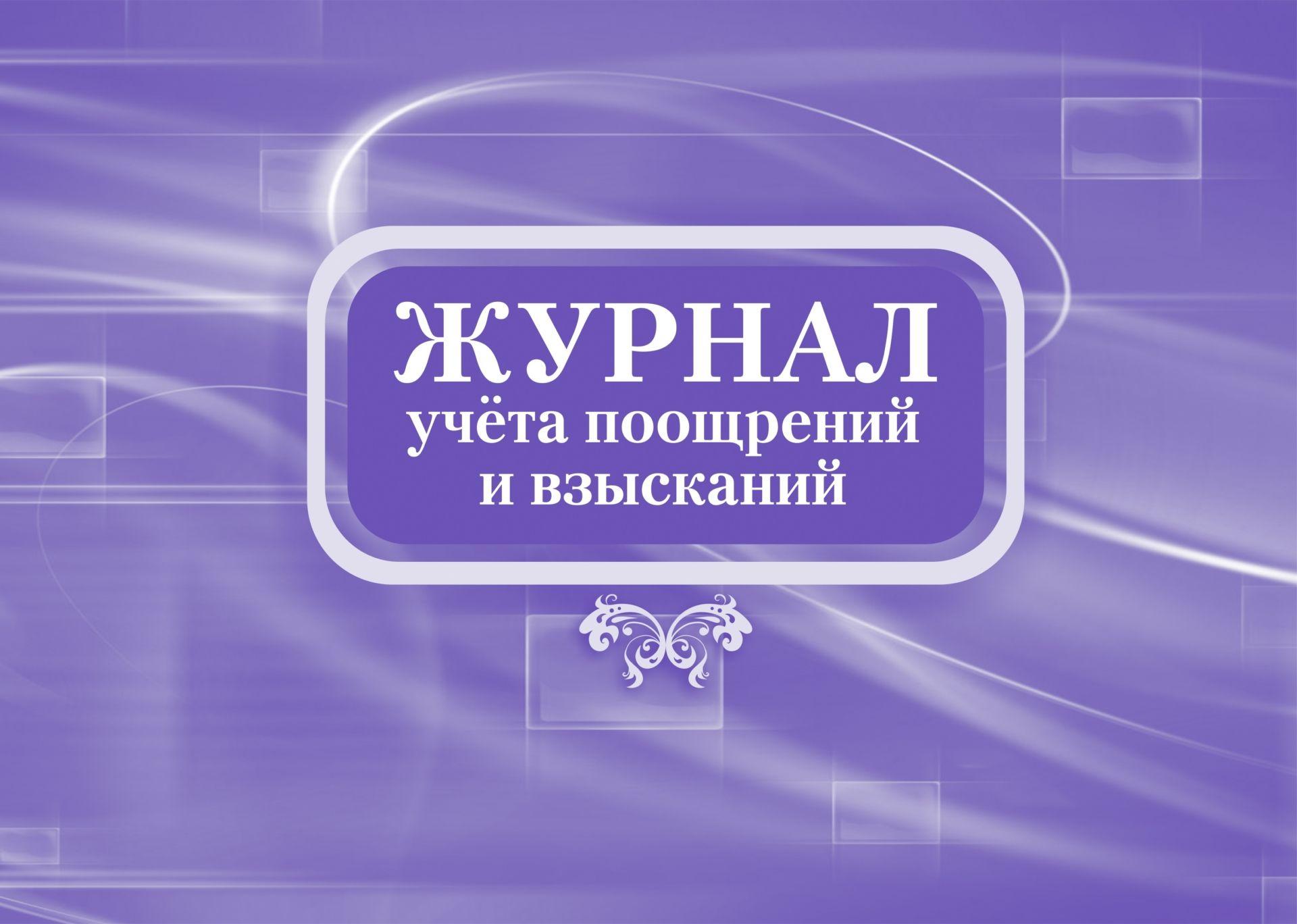 Журнал учета поощрений и взысканий: (формат 84х60/8,бл. писчая, обл. офсет 160, 64 с.)