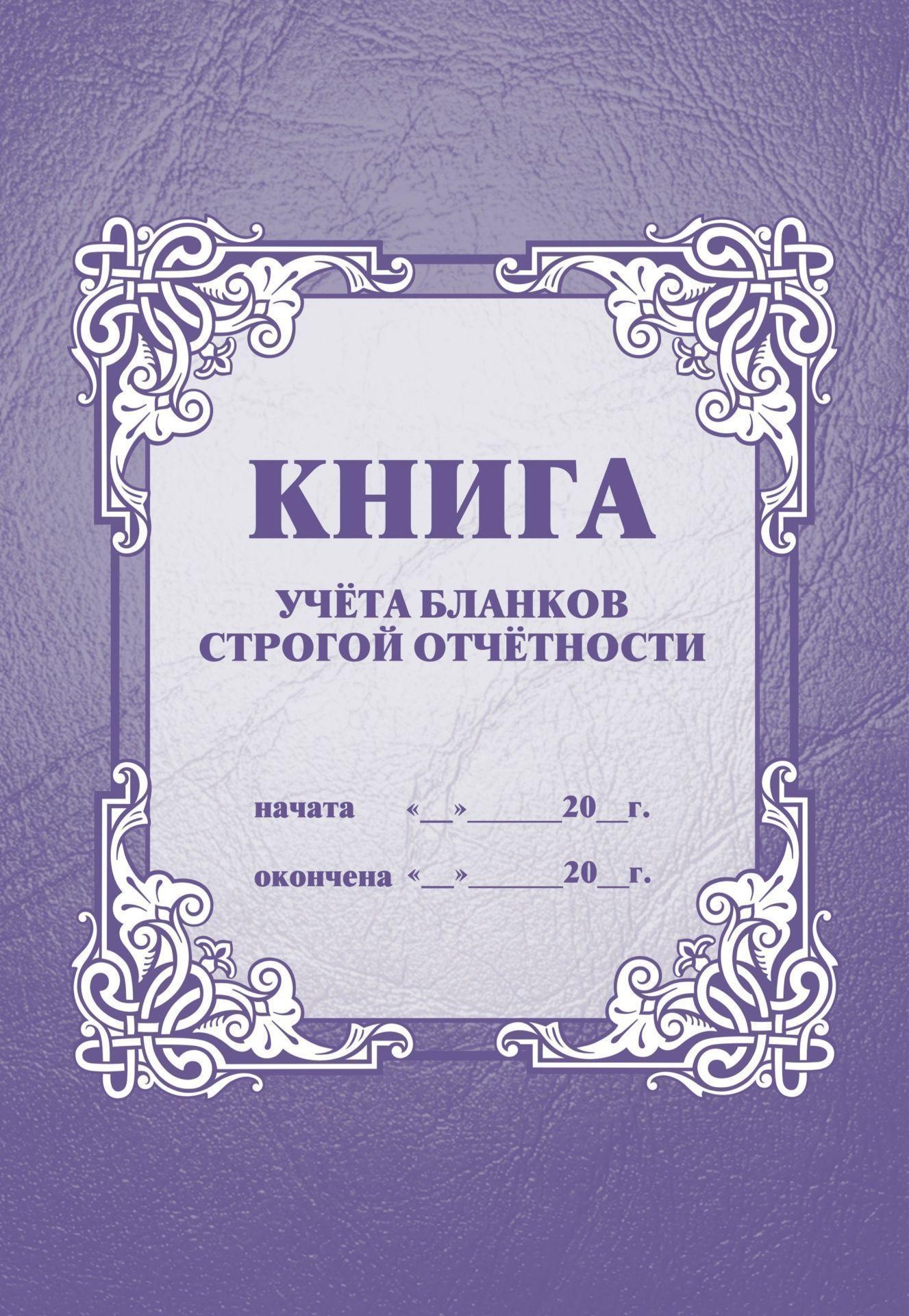 Книга учёта бланков строгой отчётности