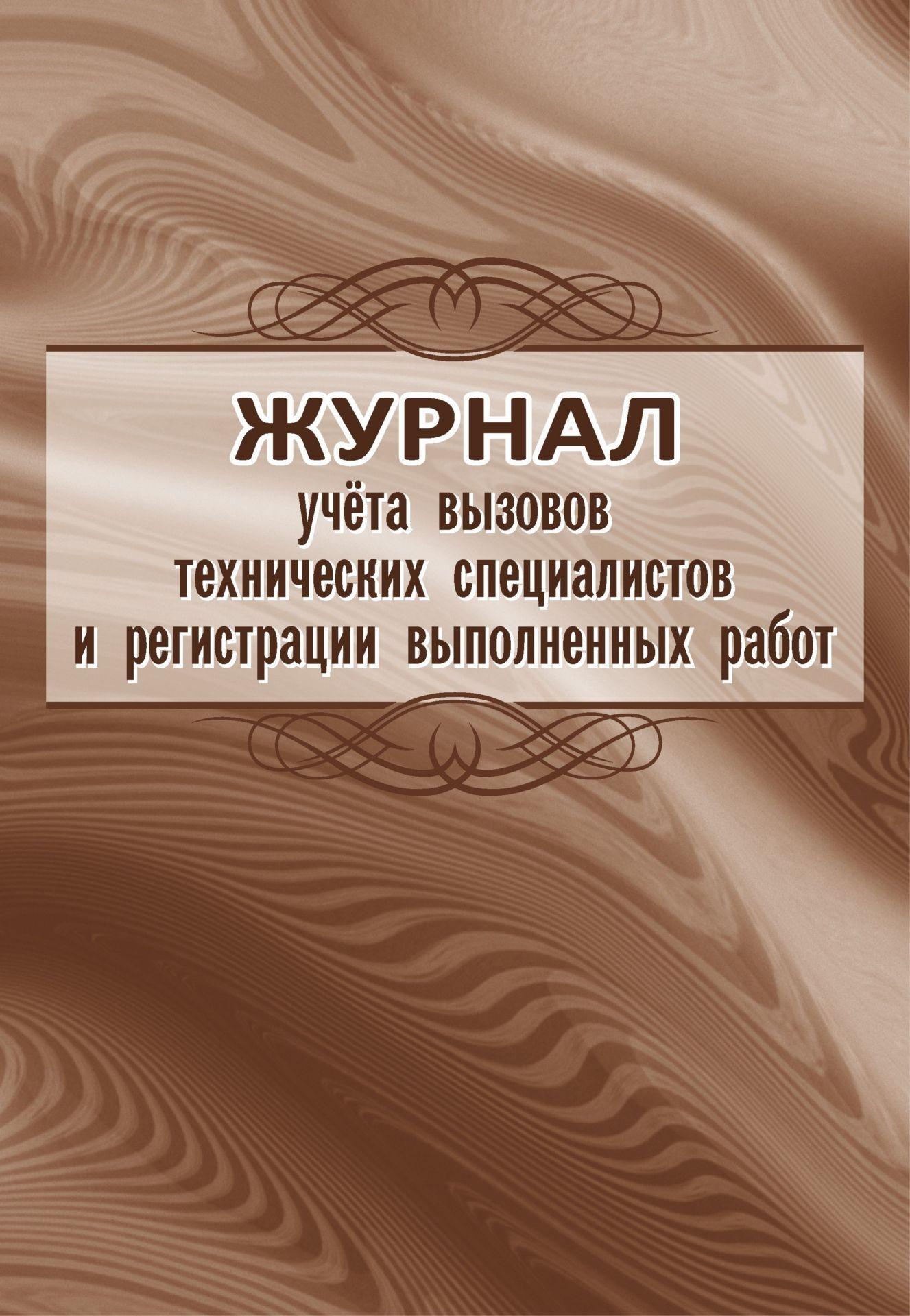 Журнал учёта вызовов технических специалистов и регистрации выполненных работ