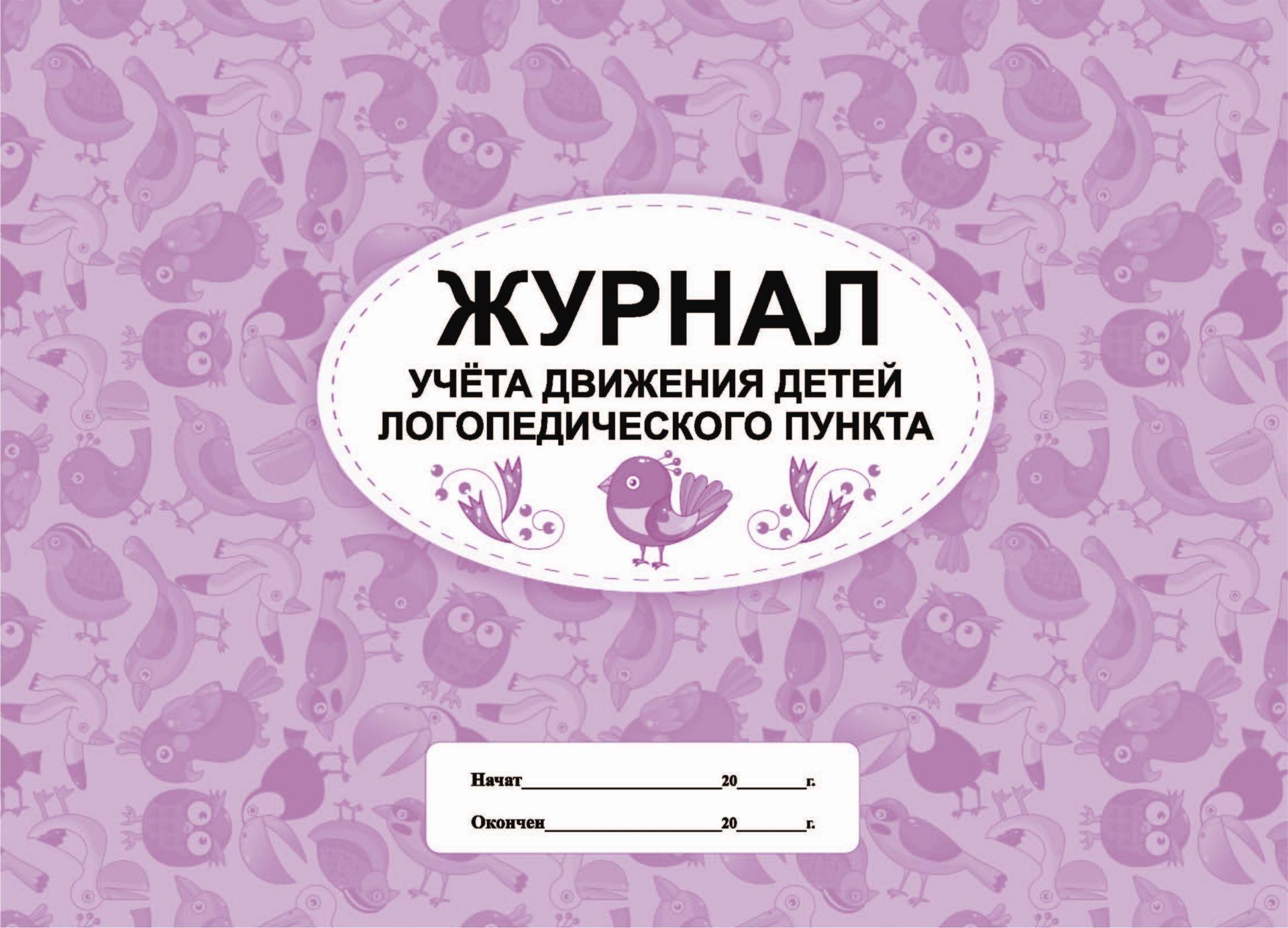 Журнал учета движения детей логопедического пункта