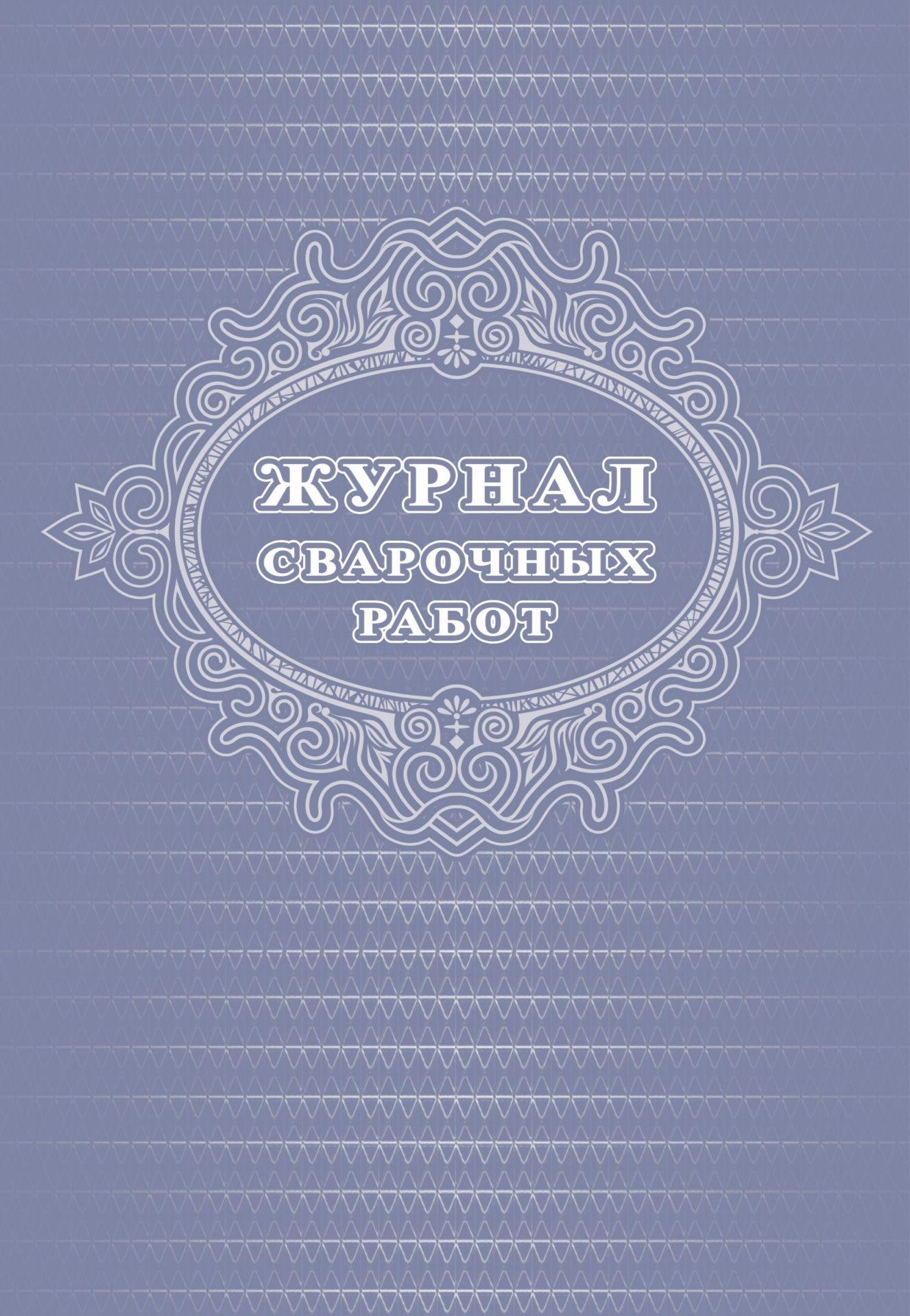 Журнал сварочных работ: 48 стр.