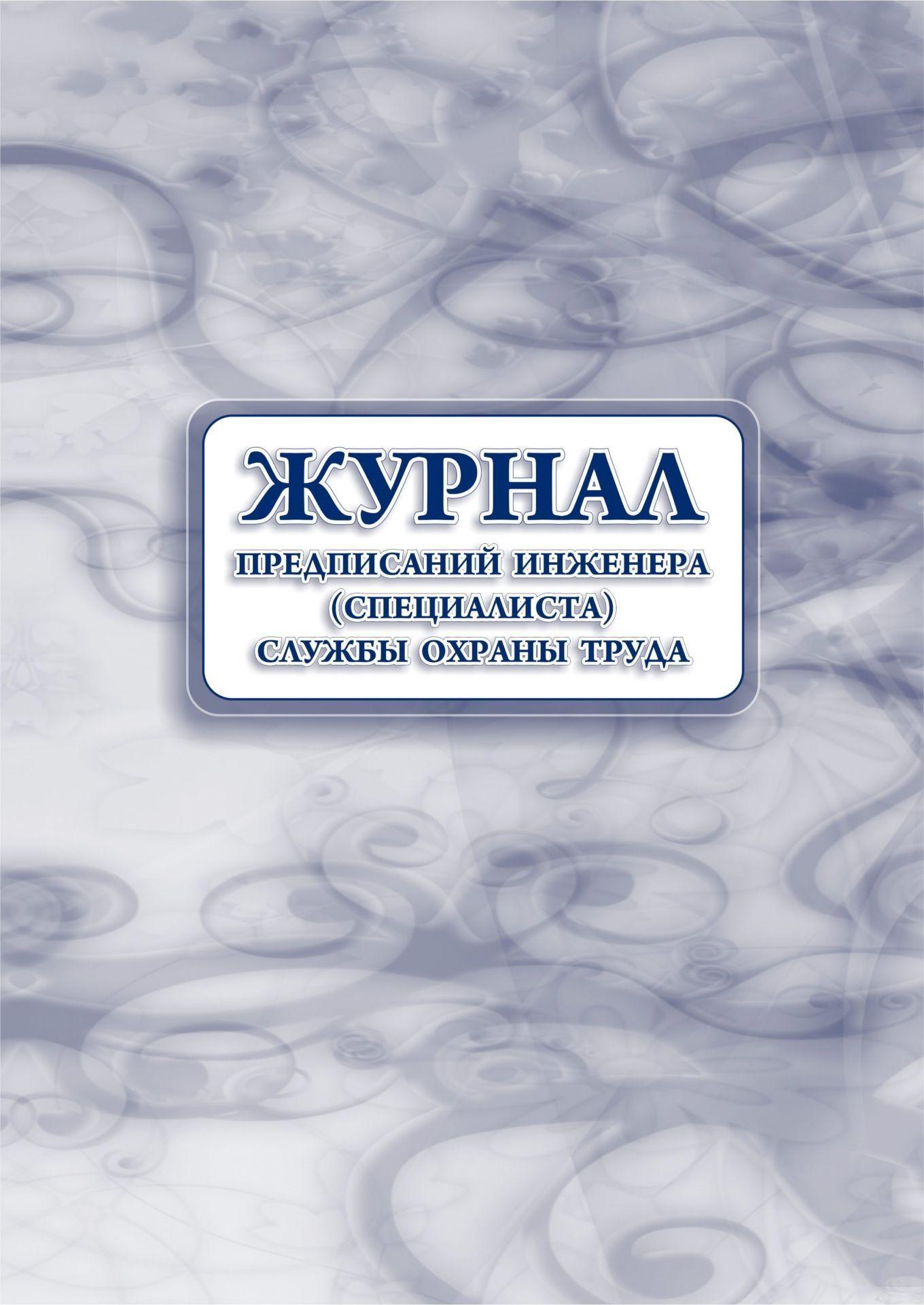 Журнал предписаний инженера (специалиста) службы охраны труда
