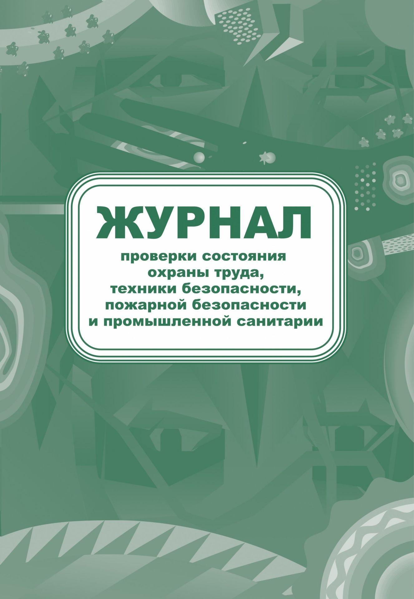 Журнал проверки состояния охраны труда, техники безопасности, пожарной безопасности и промышленной санитарии