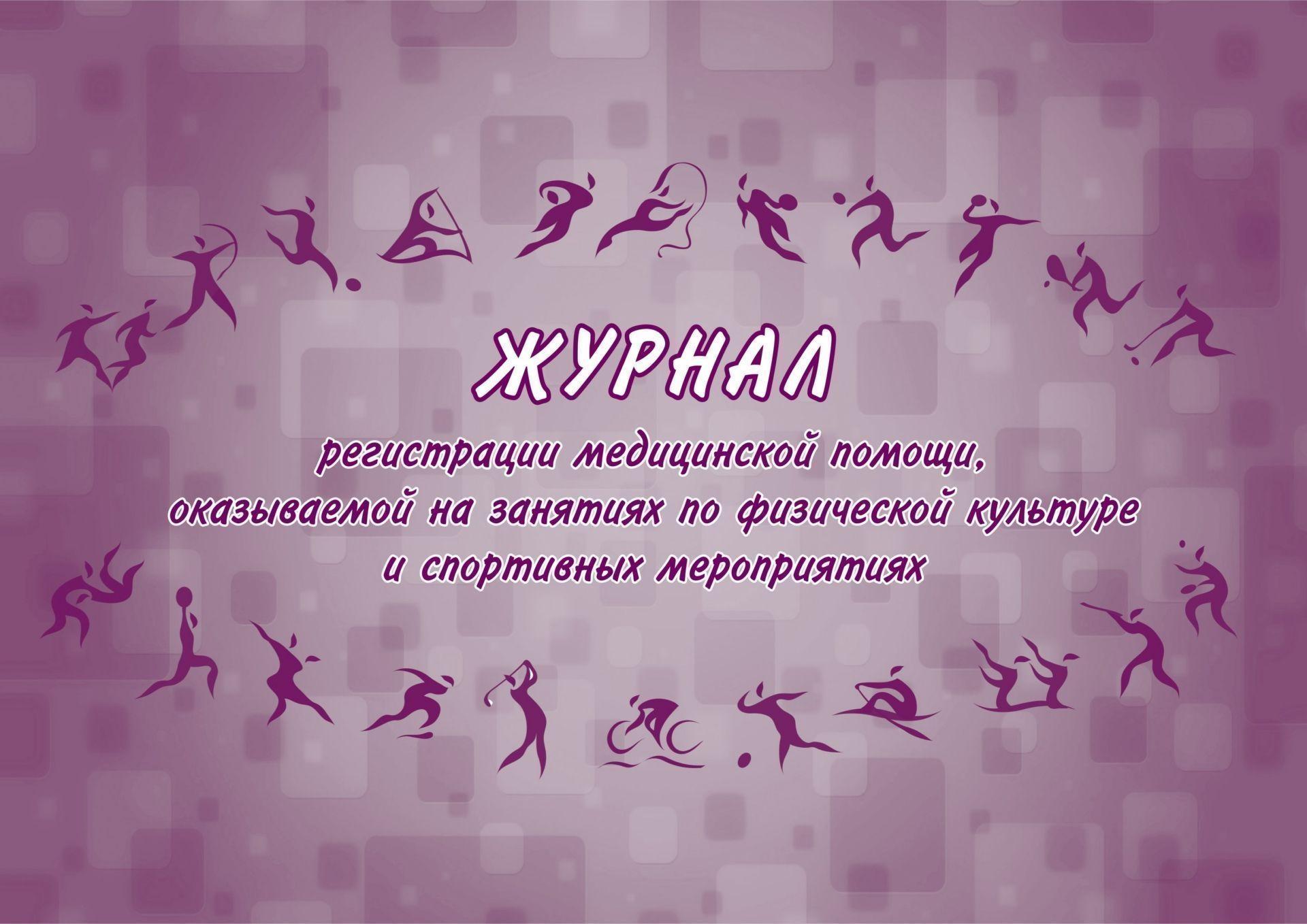 Журнал регистрации медицинской помощи, оказываемой на занятиях по физической культуре и спортивных мероприятиях (форма №067/у)
