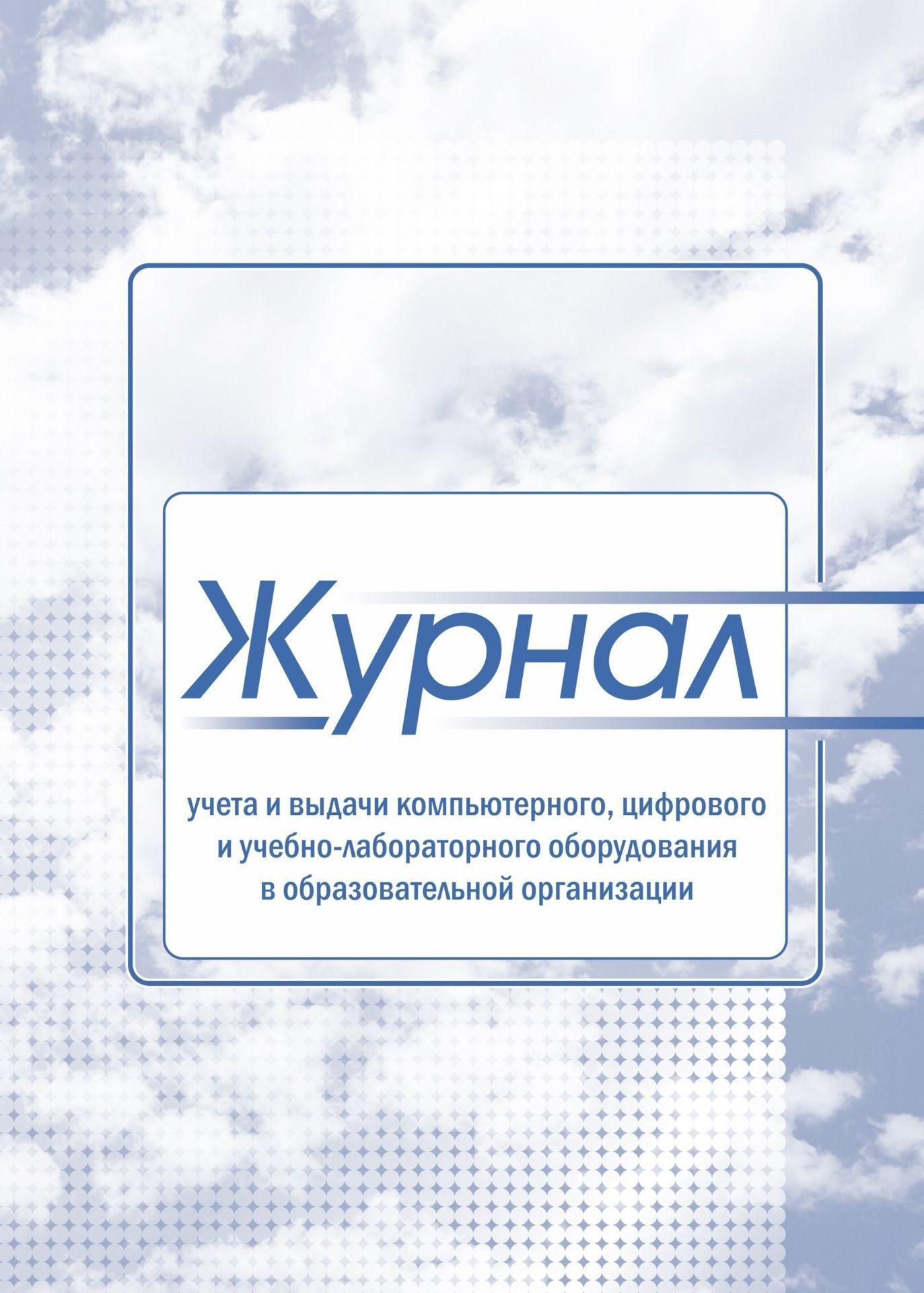 Журнал учета и выдачи компьютерного, цифрового учебно-лабораторного оборудования в образовательной организации