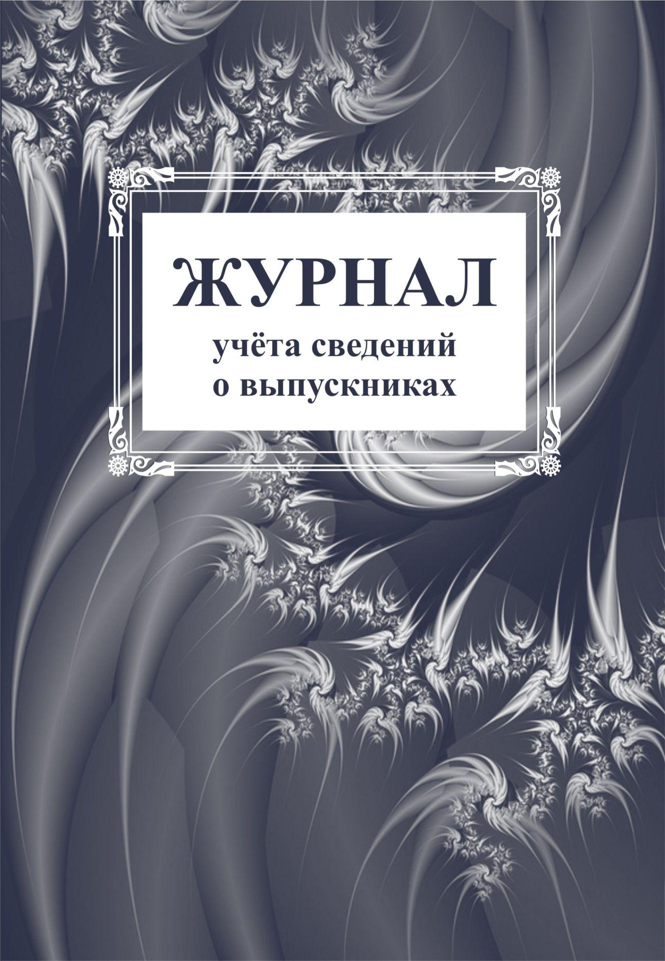 Журнал учета сведений о выпускниках ТД