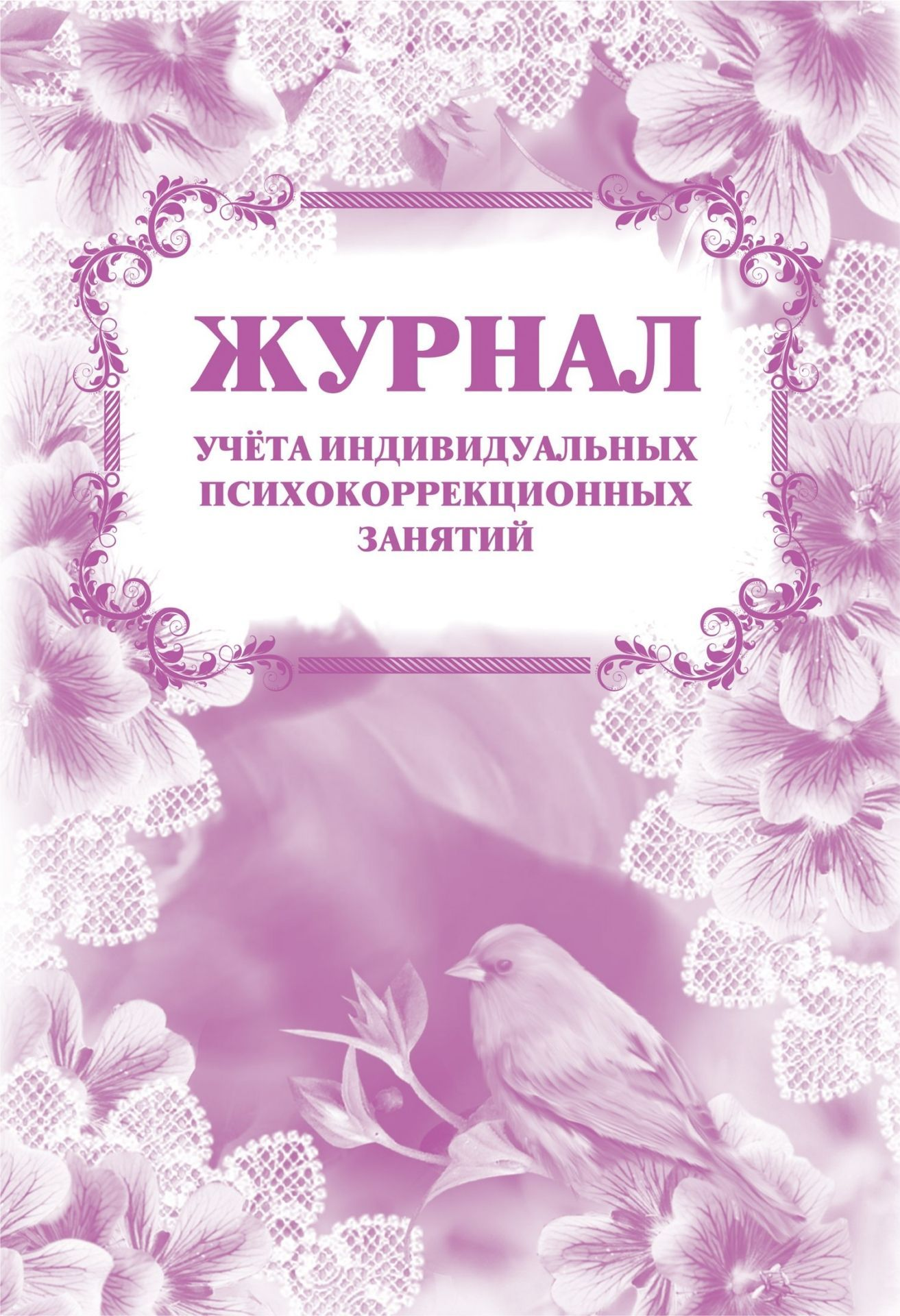 Журнал учета индивидуальных психокоррекционных занятий