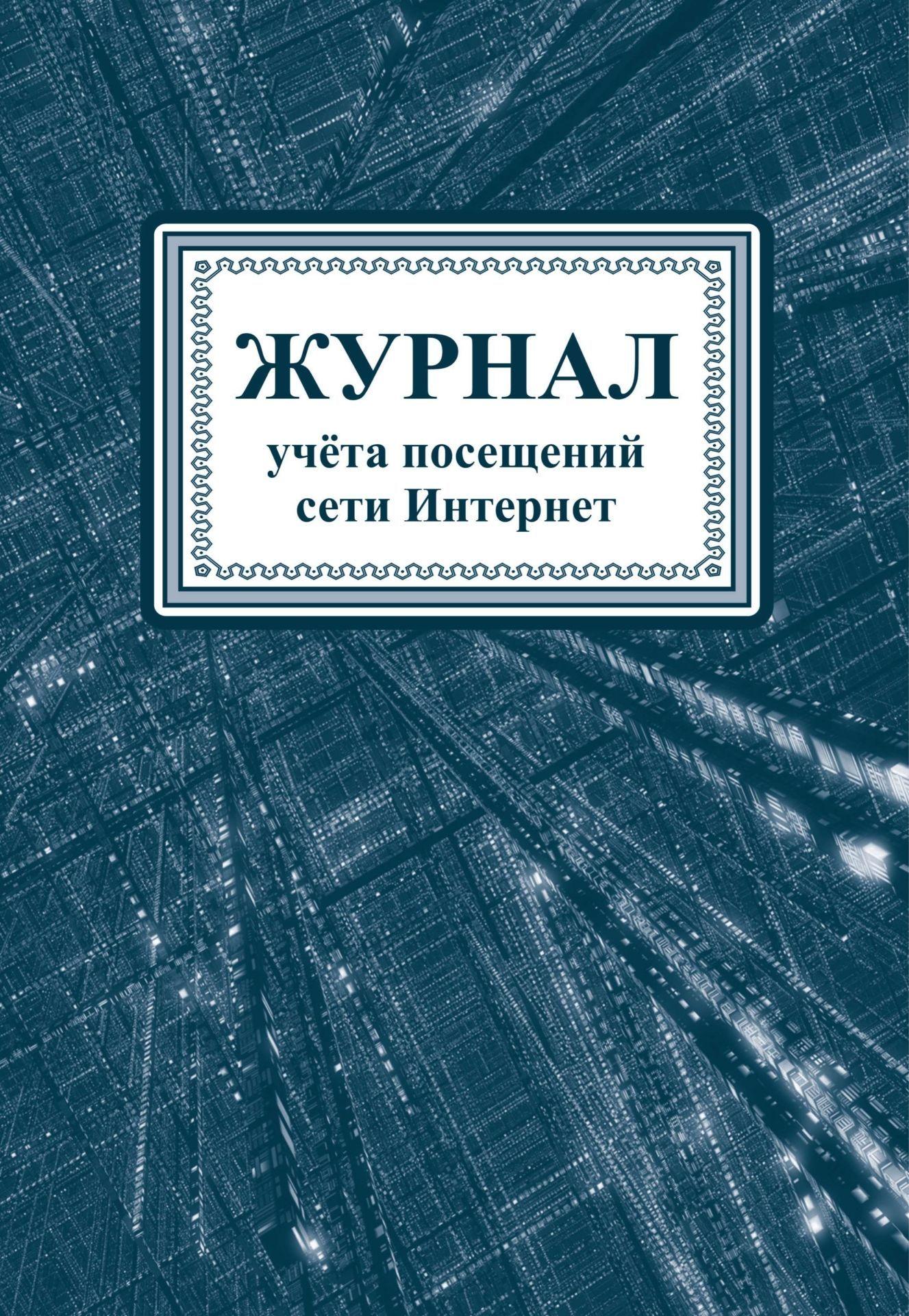 Журнал учета посещений сети Интернет