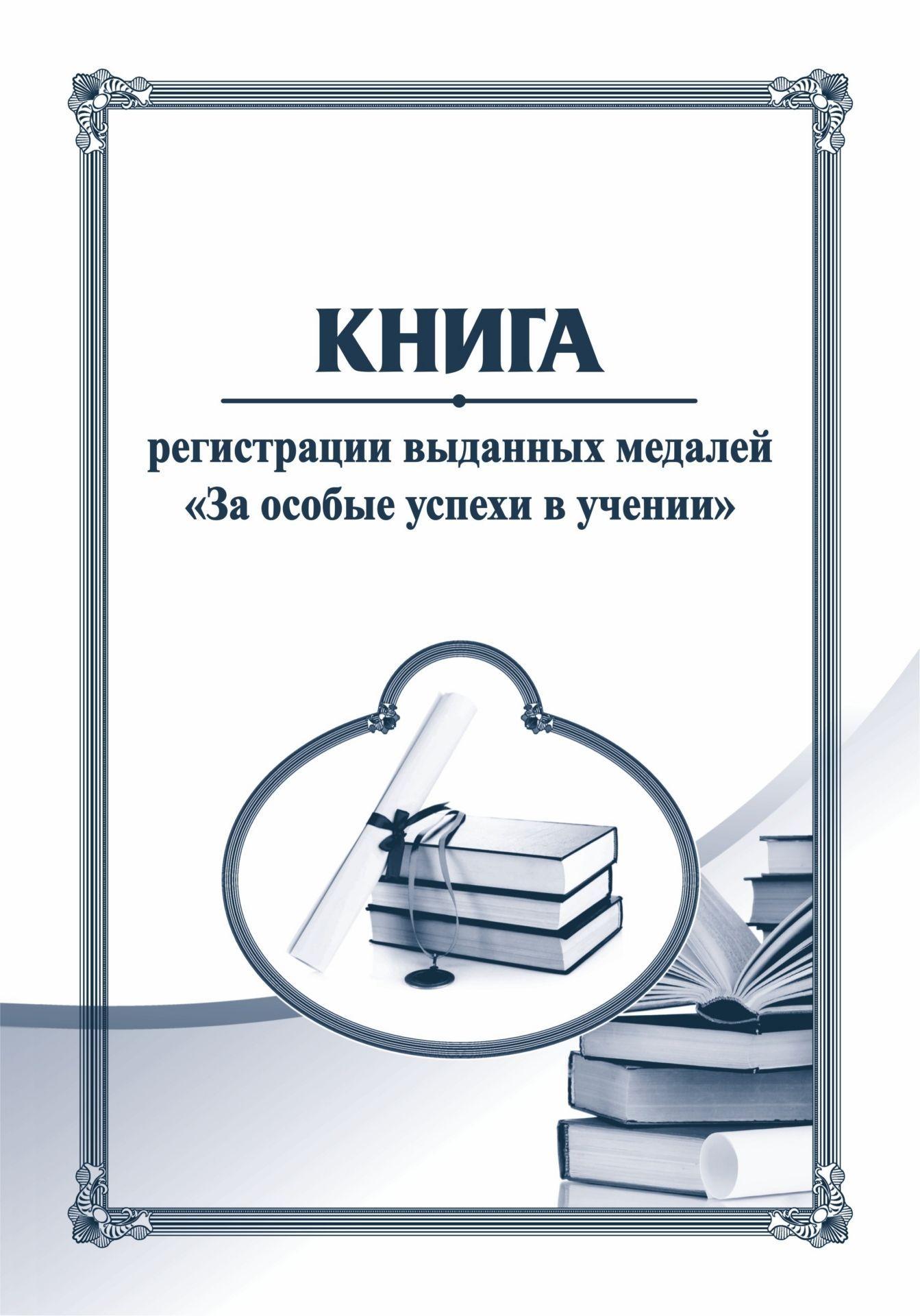"""Книга регистрации выданных медалей """"За особые успехи в учении"""""""