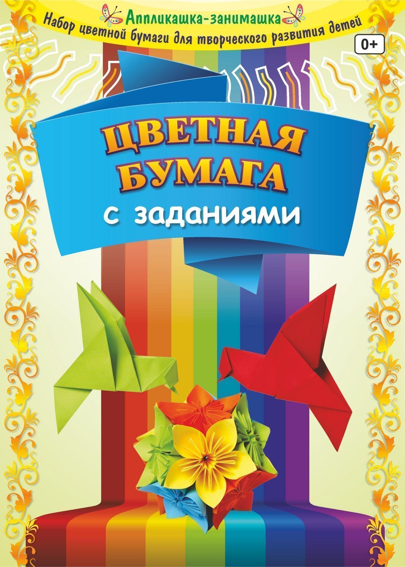 Цветная бумага с заданиями: 8 листов. 8 цветов