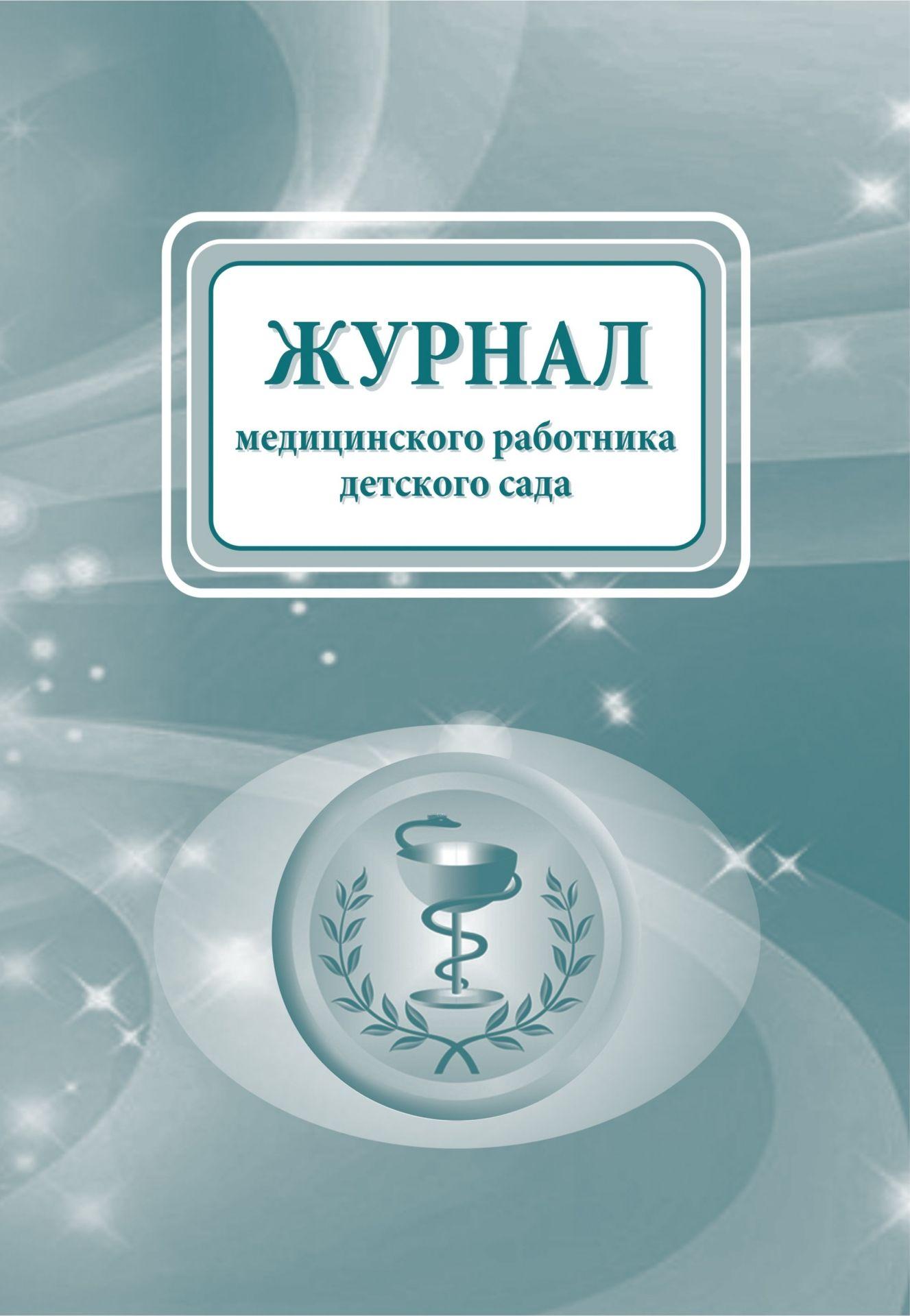Журнал медицинского работника детского сада