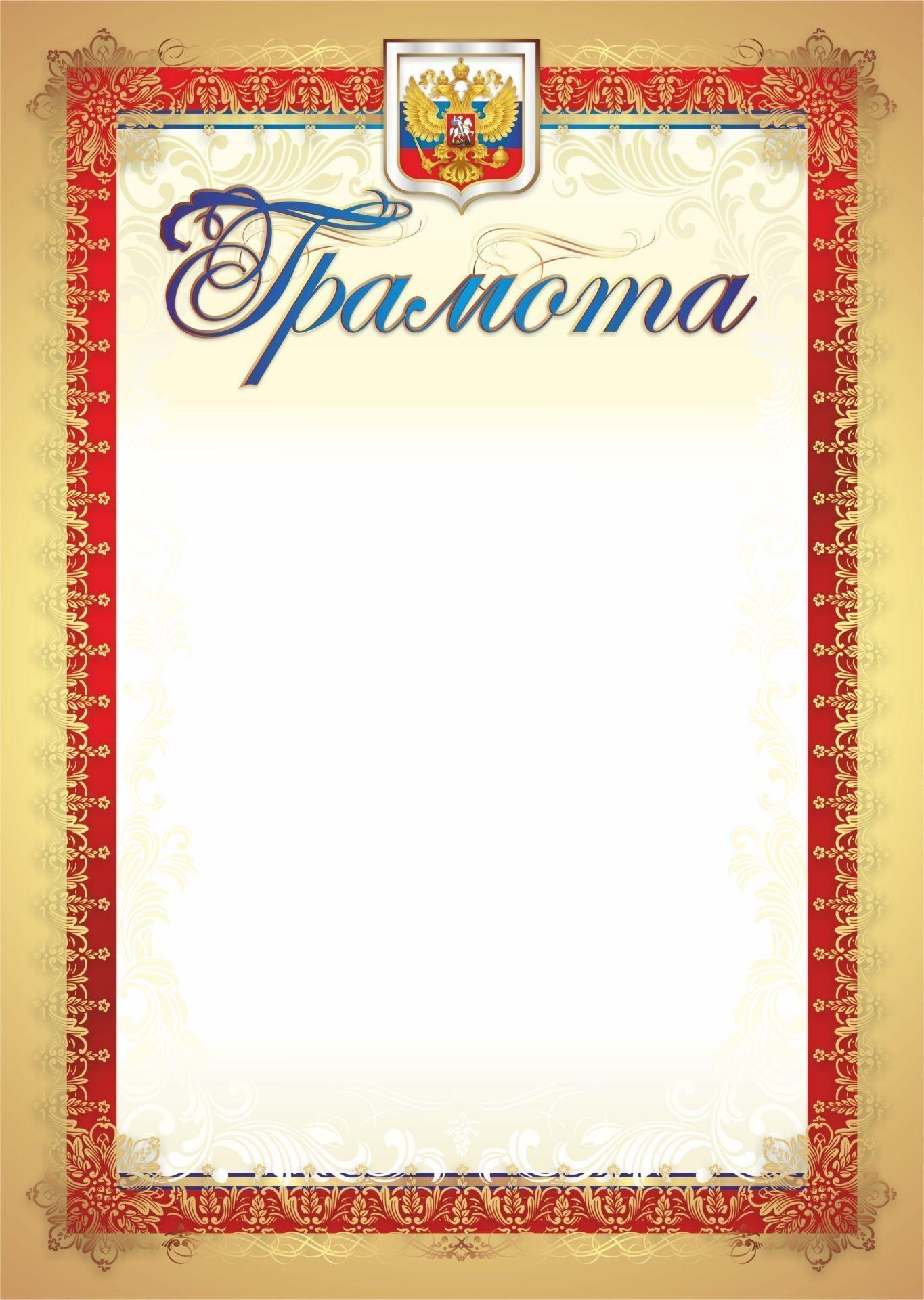 Грамота (с гербом и флагом, вертикальная)
