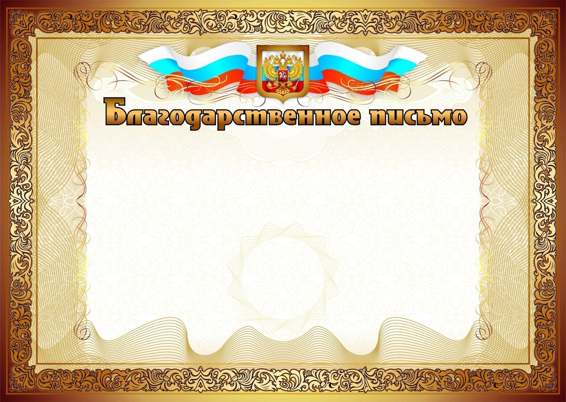 Благодарственное письмо (с гербом и флагом, горизонтальное)