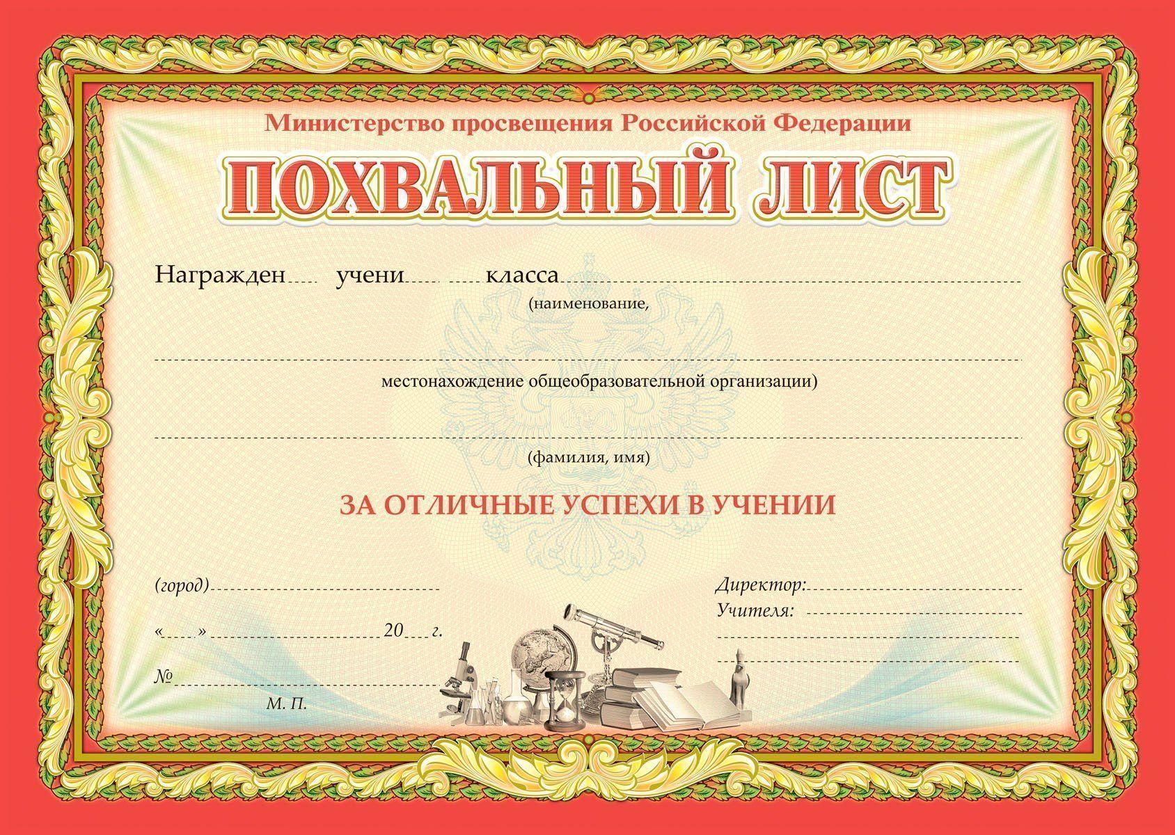 Похвальный лист, с пометкой Министерство просвещения Российской Федерации : (горизонтальный, с бронзой), Учитель, 2019  - купить со скидкой