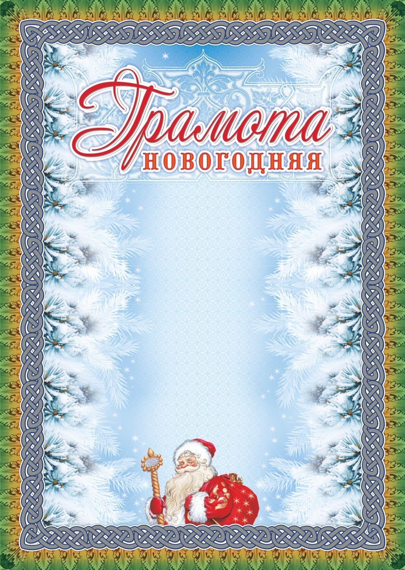 Грамота новогодняя (серебро)