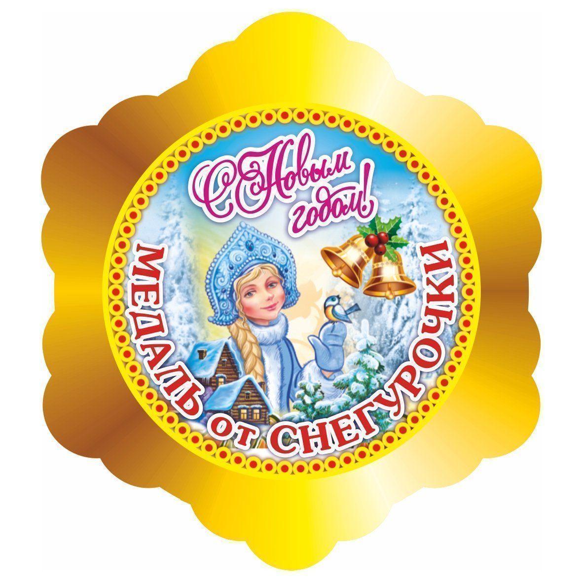 Медаль-снежинка от Снегурочки С Новым годом!Медали<br>НОВИНКА! Медали из полистирола.  Современный, лёгкий и безопасный материал, создающий объёмный эффект. Яркие дизайны, большой ассортимент  -  это отличительная особенность нашей коллекции! Она порадует всех - и детей, и взрослых. Мы рады подарить Вам праз...<br><br>Год: 2018<br>Серия: Медали<br>Высота: 90<br>Ширина: 90<br>Толщина: 3.4