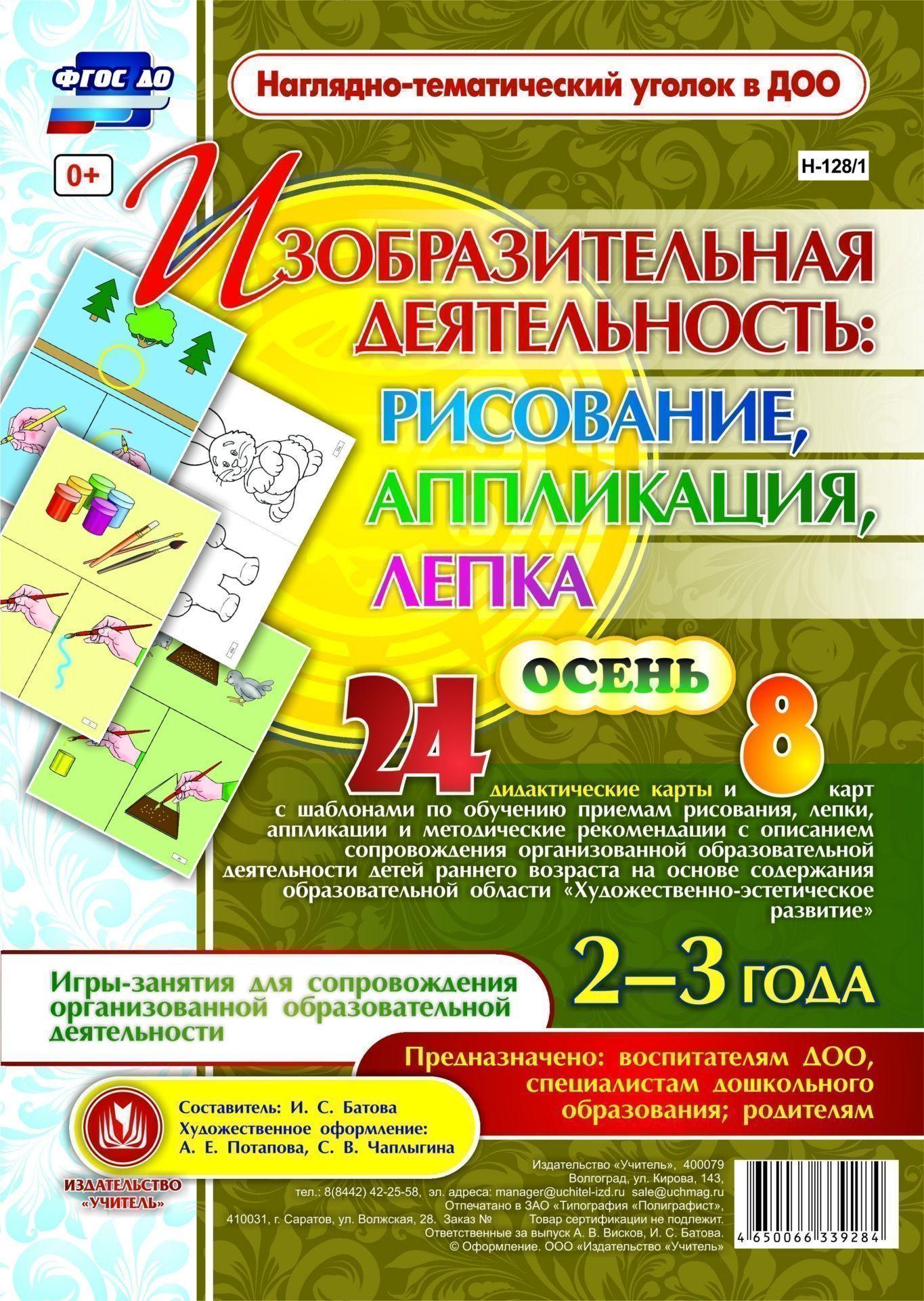 Изобразительная деятельность: рисование, лепка, аппликация. Игры-занятия для сопровождения организованной образовательной деятельности детей 2-3 лет. Осень: 24 дидактические карты и 8 карт с шаблонами