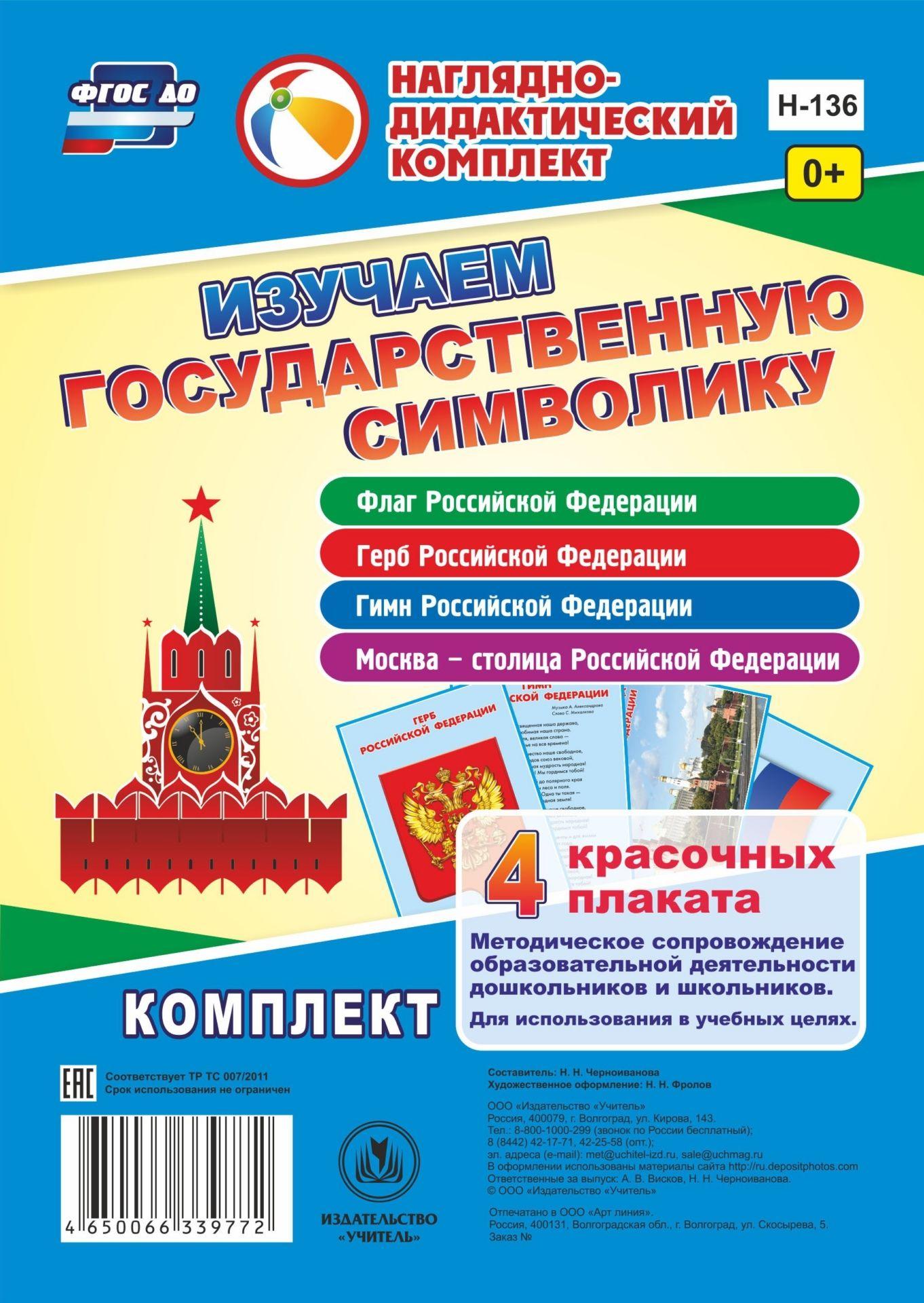 Изучаем государственную символику: комплект из 4 карт-плакатов с методическим сопровождением