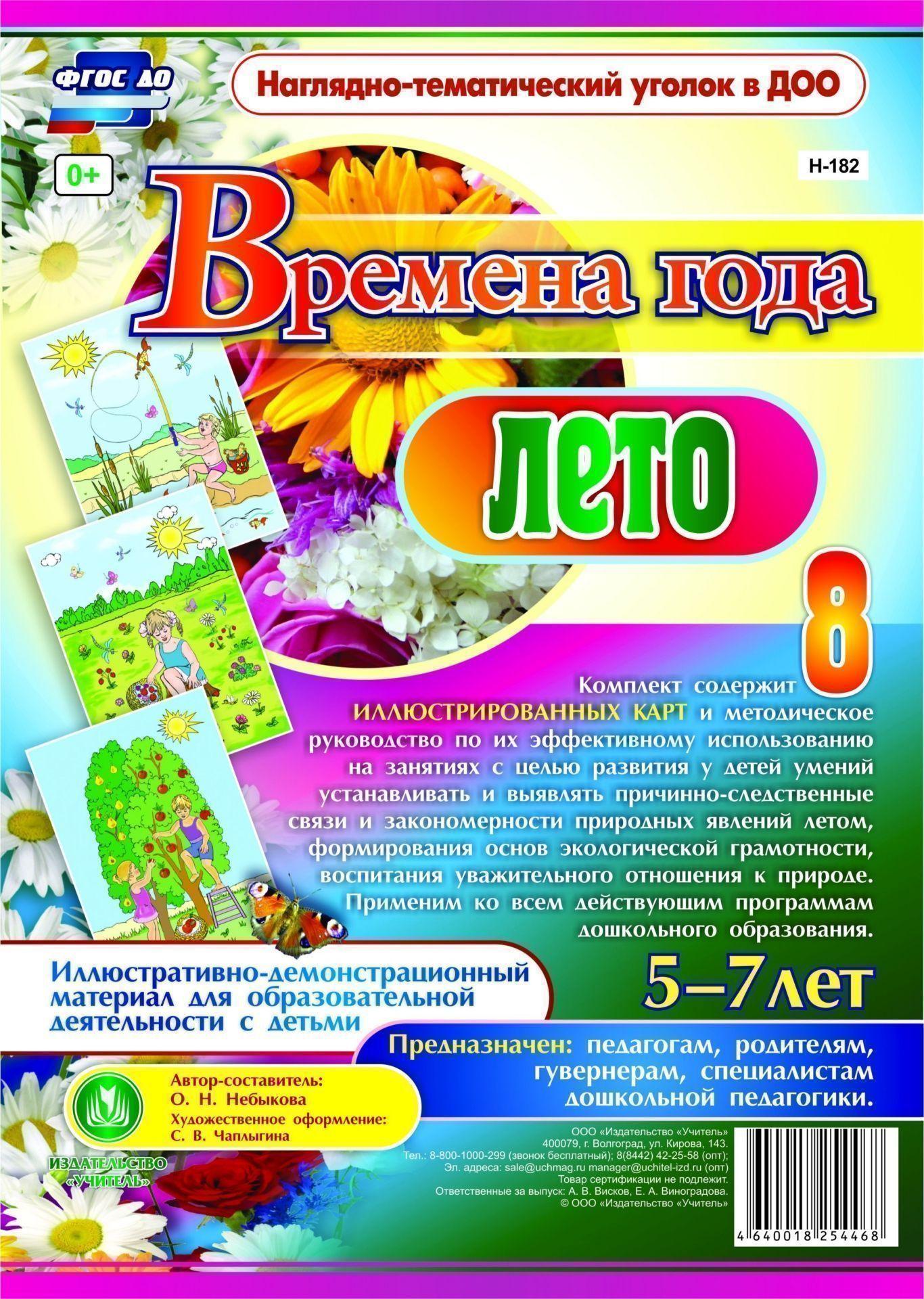 Времена года. Лето. Иллюстративно-демонстрационный материал для образовательной деятельности с детьми 5-7 лет: 8 красочно оформленных карт с методическим сопровождением