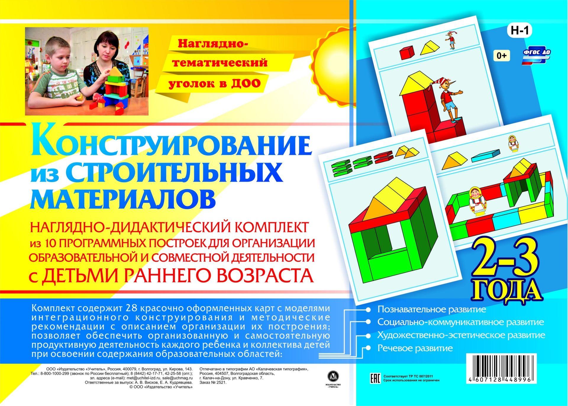 Наглядно-дидактический комплект. Конструирование. 28 цветных иллюстраций формата А4 на картоне. 2-3 годаВоспитателю ДОО<br>Предлагаемый наглядно-дидактический комплект Конструирование из строительных материалов включает в себя 28 красочно оформленных листов, позволяющих ребенку доступно и увлекательно в совместной деятельности со взрослым или самостоятельной игре осуществит...<br><br>Год: 2018<br>Серия: Наглядно-тематический уголок в ДОО<br>Высота: 200<br>Ширина: 140<br>Толщина: 10<br>Переплёт: набор