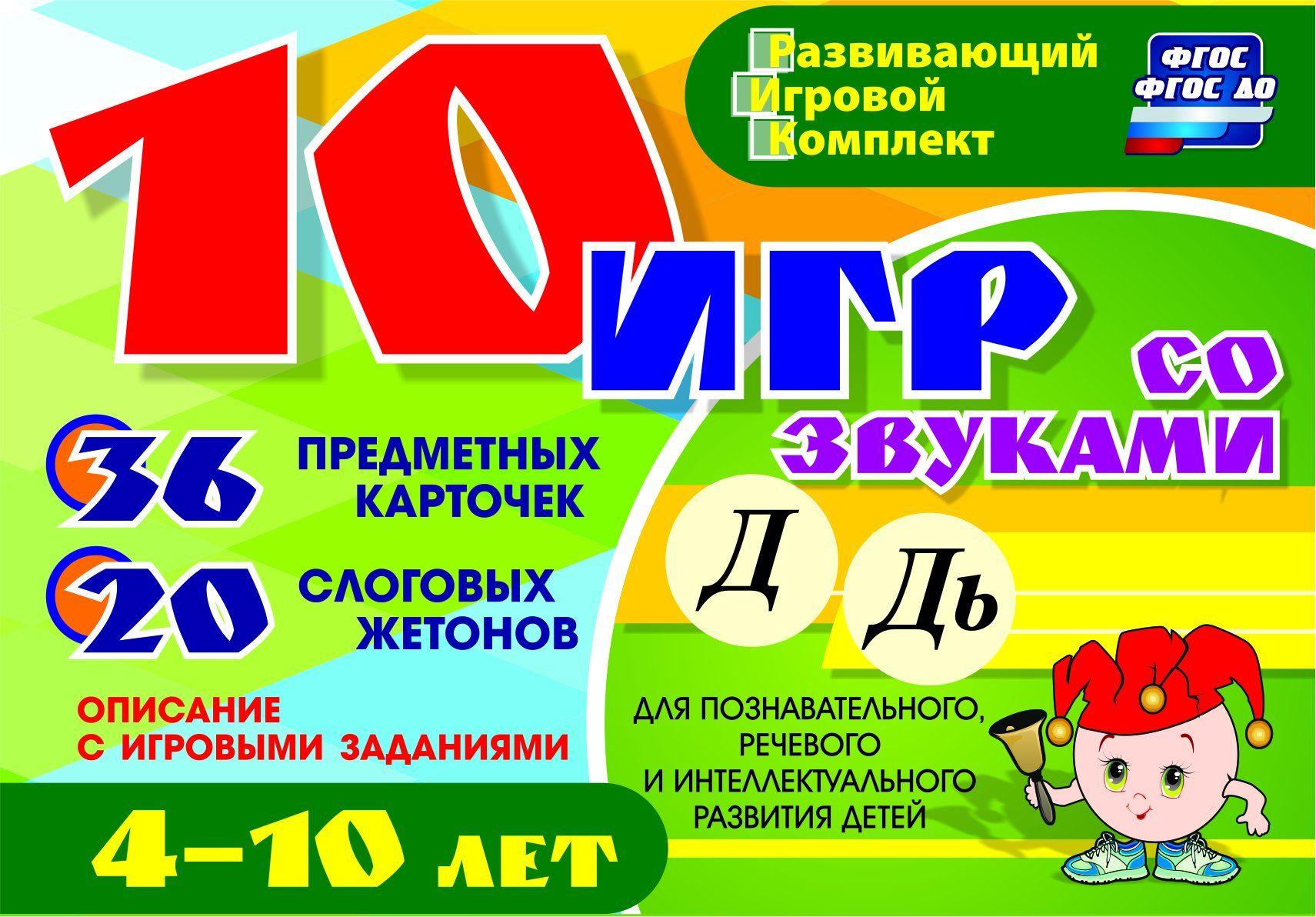 10 игр со звуками Д, Дь для познавательного, речевого и интеллектуального развития детей 4-10 лет: комплект из 36 предметных карточек 20 жетонов в коробочке