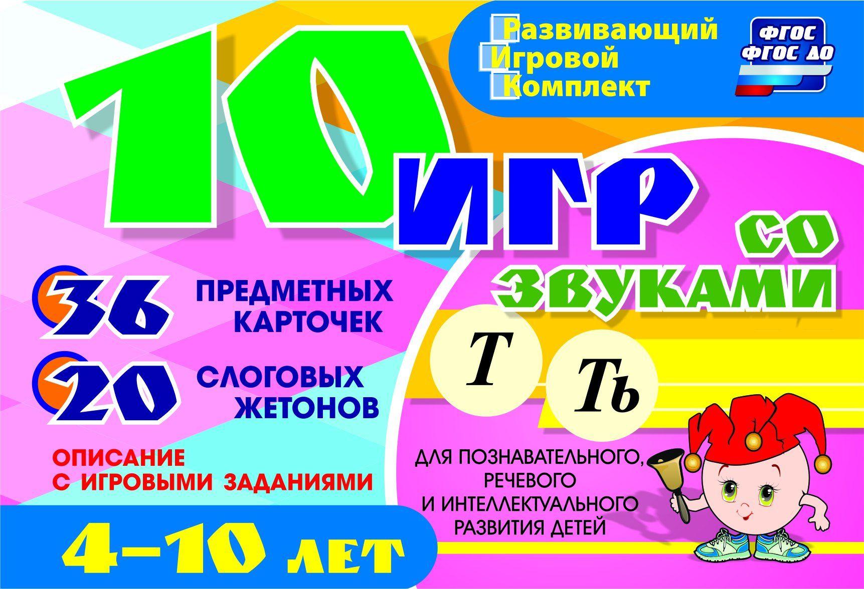 10 игр со звуками Т, Ть для познавательного, речевого и интеллектуального развития детей 4-10 лет: комплект из 36 предметных карточек 20 жетонов в коробочке