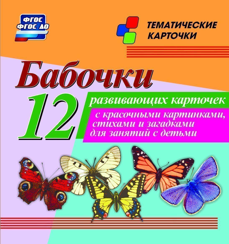 Бабочки: 12 развивающих карточек с красочными картинками, стихами и загадками для занятий детьми