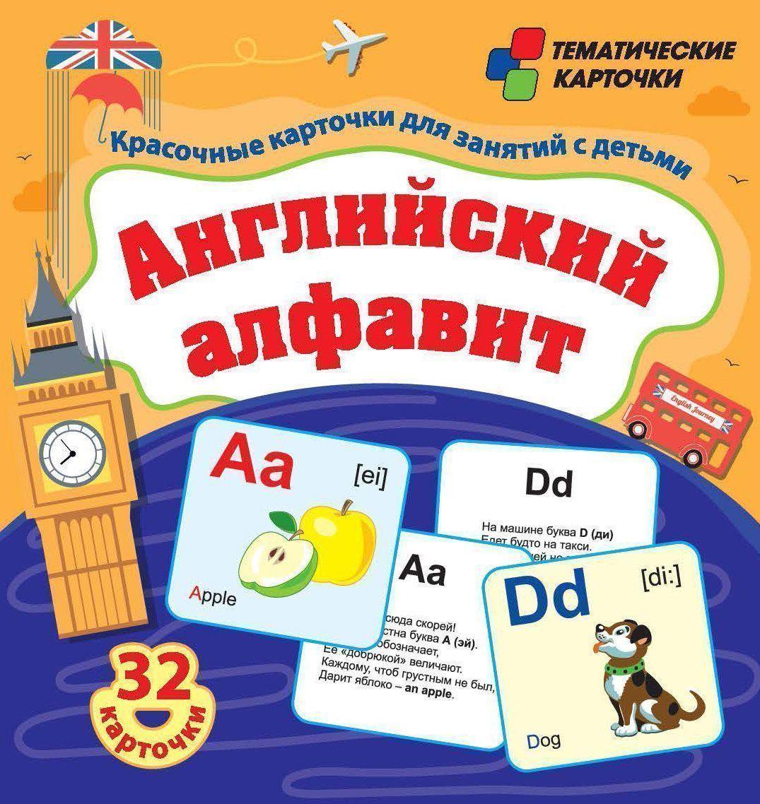 Английский алфавит: 32 красочных развивающих карточек для занятий с детьми