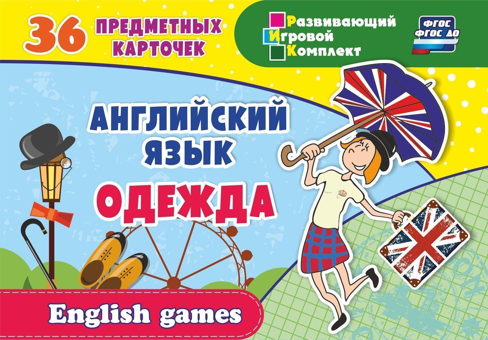 Английский язык. Одежда: 36 предметных карточек, инструкция с играми