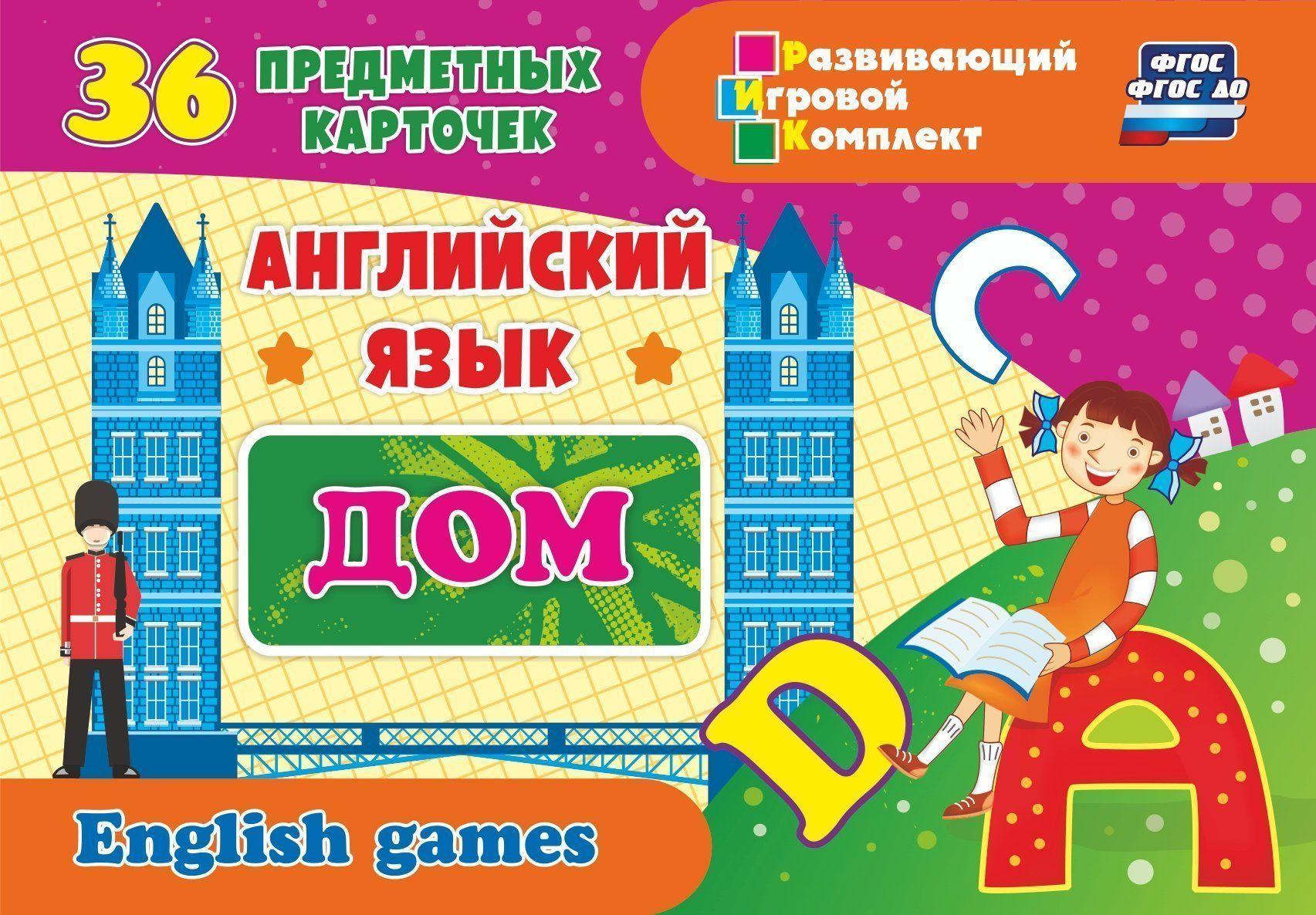 Купить со скидкой Английский язык. Дом: 36 предметных карточек, инструкция с играми