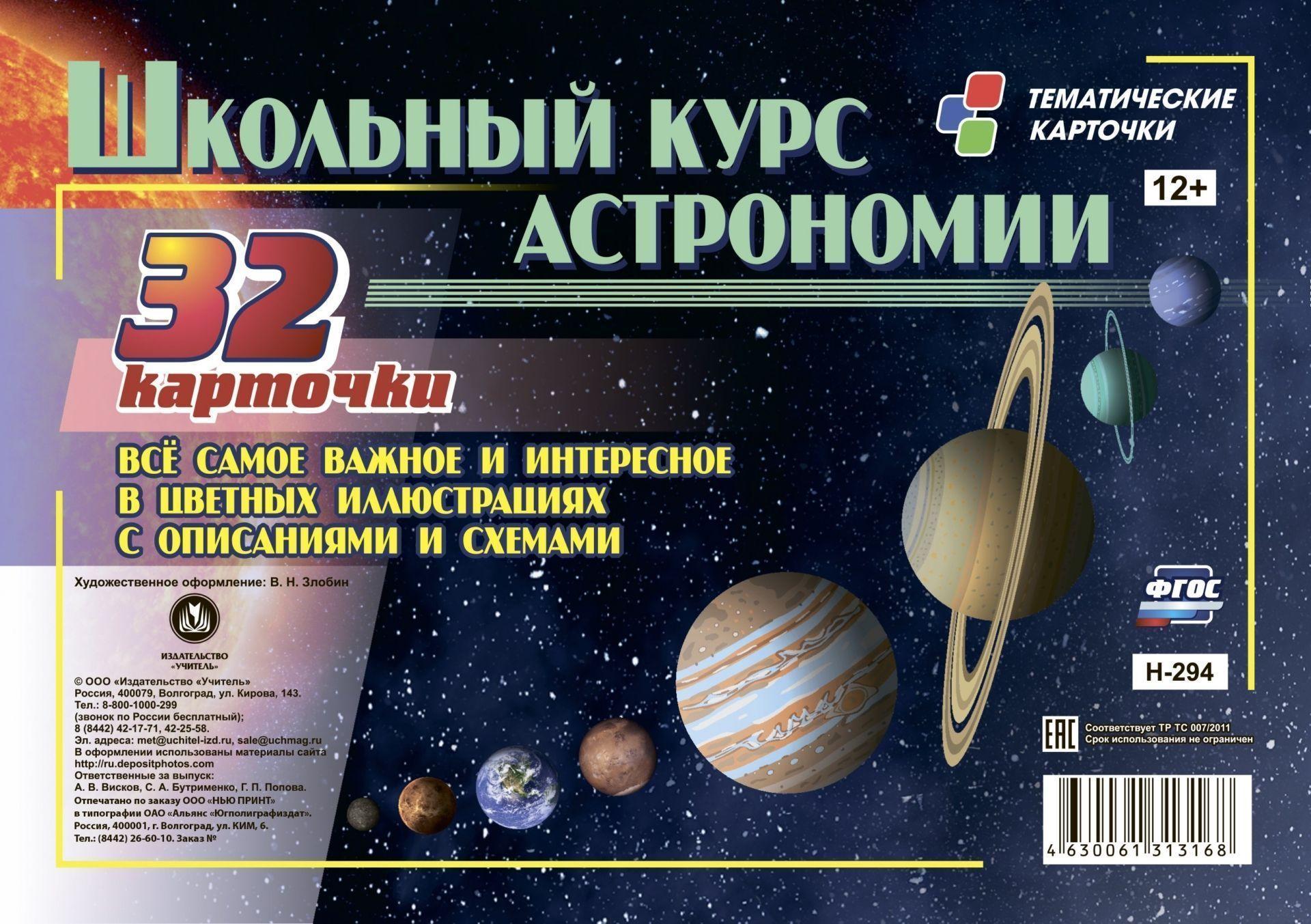 Фото #1: Школьный курс астрономии: все самое важное и интересное в цветных иллюстрациях с описанием и схемами