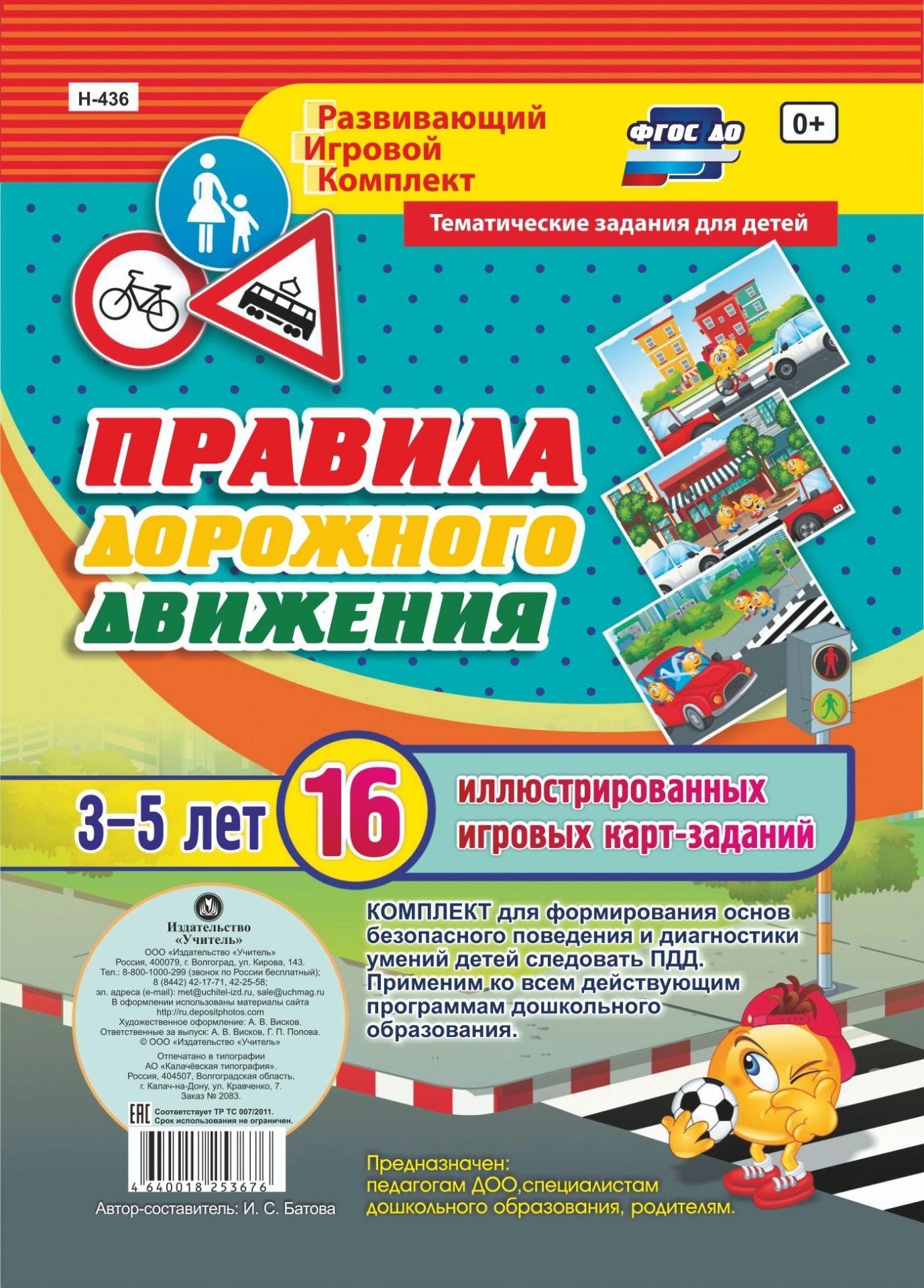 Правила дорожного движения для детей 3-5 лет: 16 иллюстрированных игровых карт-заданий