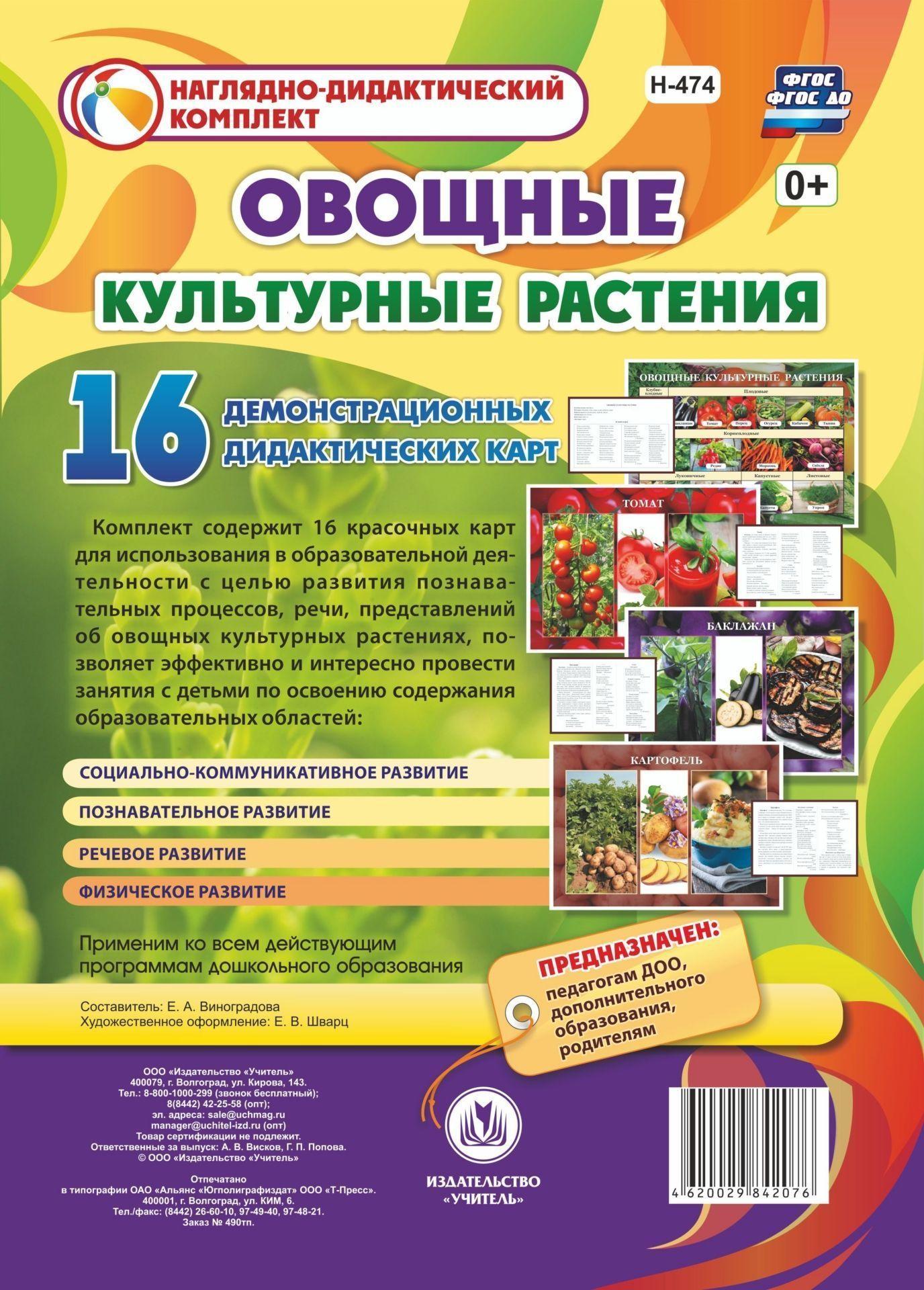 Овощные культурные растения: 16 демонстрационных дидактических красочных карт