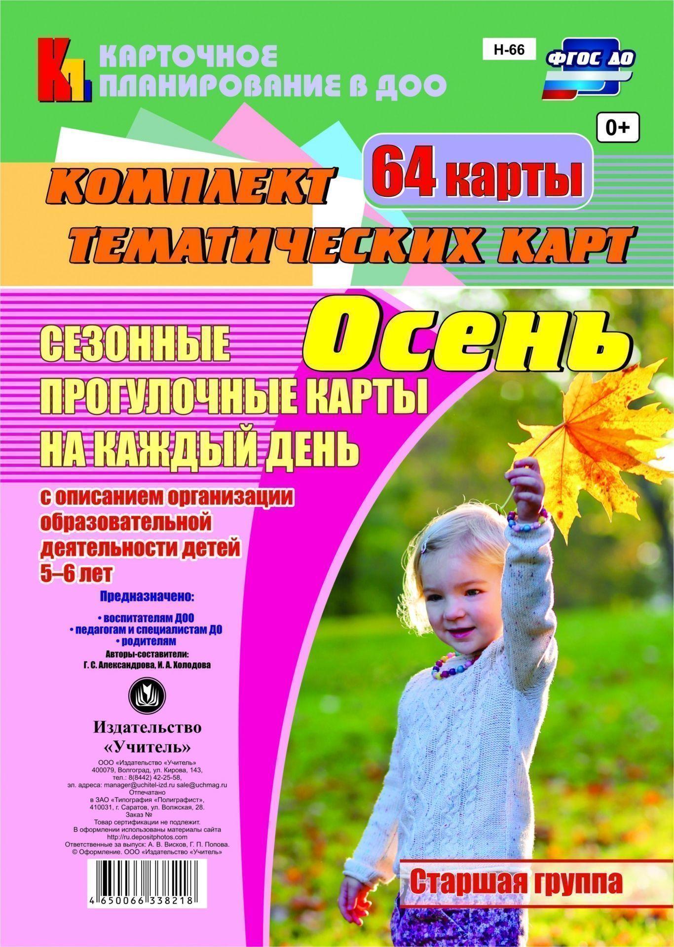 Сезонные прогулочные карты на каждый день с описанием организации образовательной деятельности детей. Осень. Старшая группа: комплект из 64 тематических карт