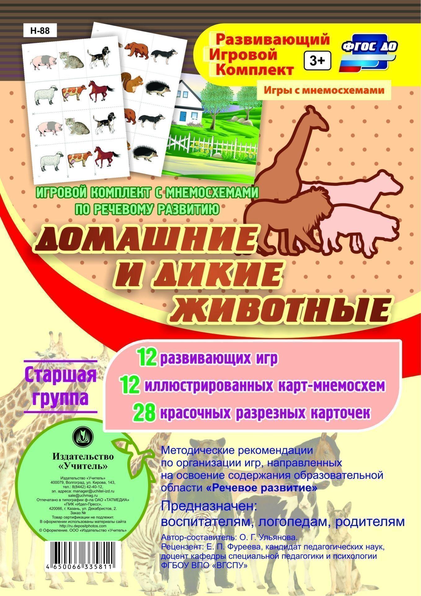 Игровой комплект с мнемосхемами по речевому развитию Дикие и домашние животные. Старшая группа: 12 развивающих игр, иллюстрированных карт-мнемосхем, 28 красочных разрезных карточек