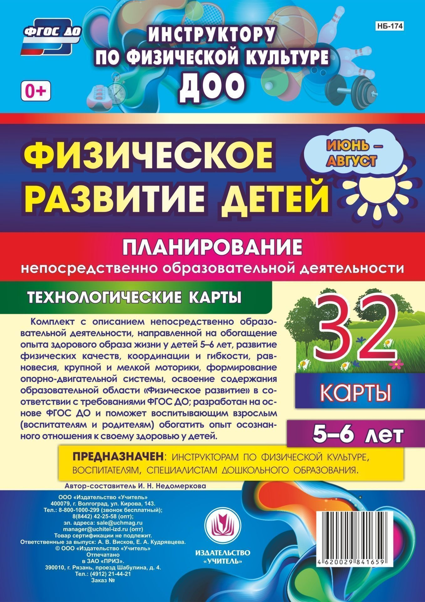 Физическое развитие детей 5-6 лет. Планирование НОД. Технологические карты. Июнь-август: 32 карты