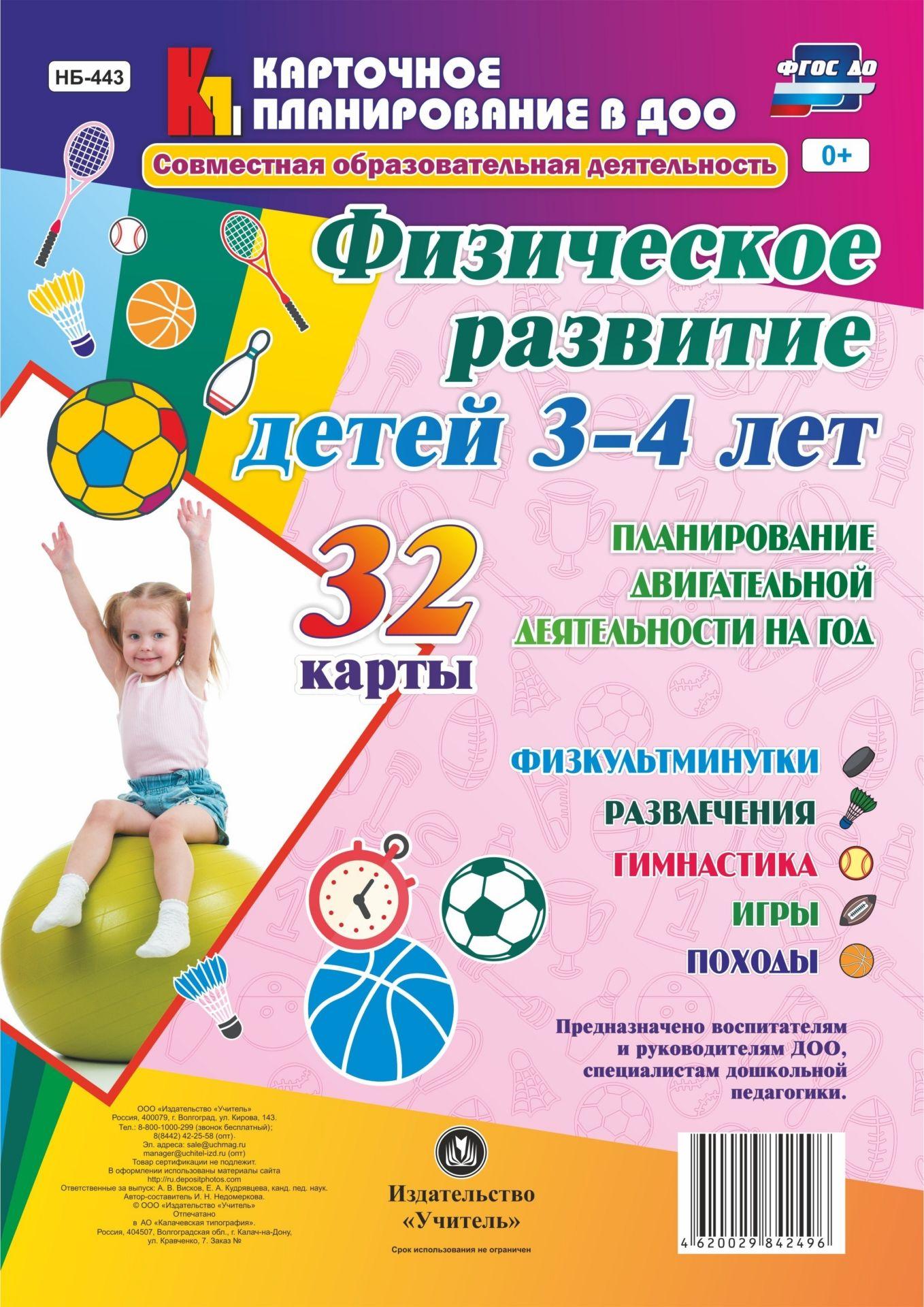 Физическое развитие детей 3-4 лет. Планирование двигательной деятельности на год: игры, гимнастика, физкультминутки, развлечения, походы: 32 карты