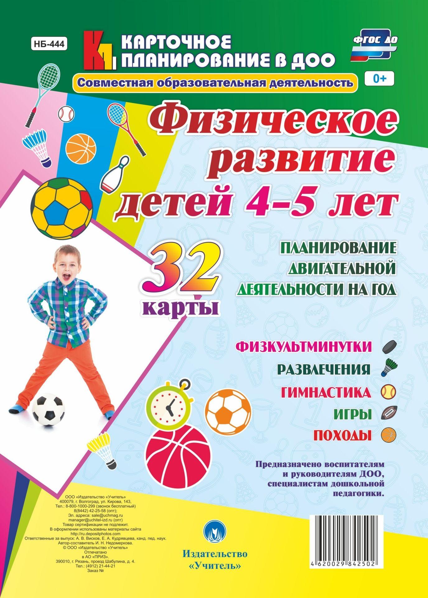 Физическое развитие детей 4-5 лет. Планирование двигательной деятельности на год: игры, гимнастика, физкультминутки, развлечения, походы: 32 карты
