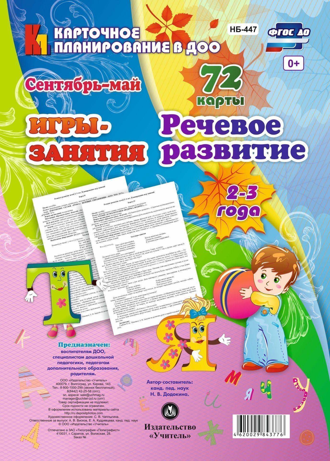 НОД. Речевое развитие детей. 2-3 года. Сентябрь-май: 72 карты