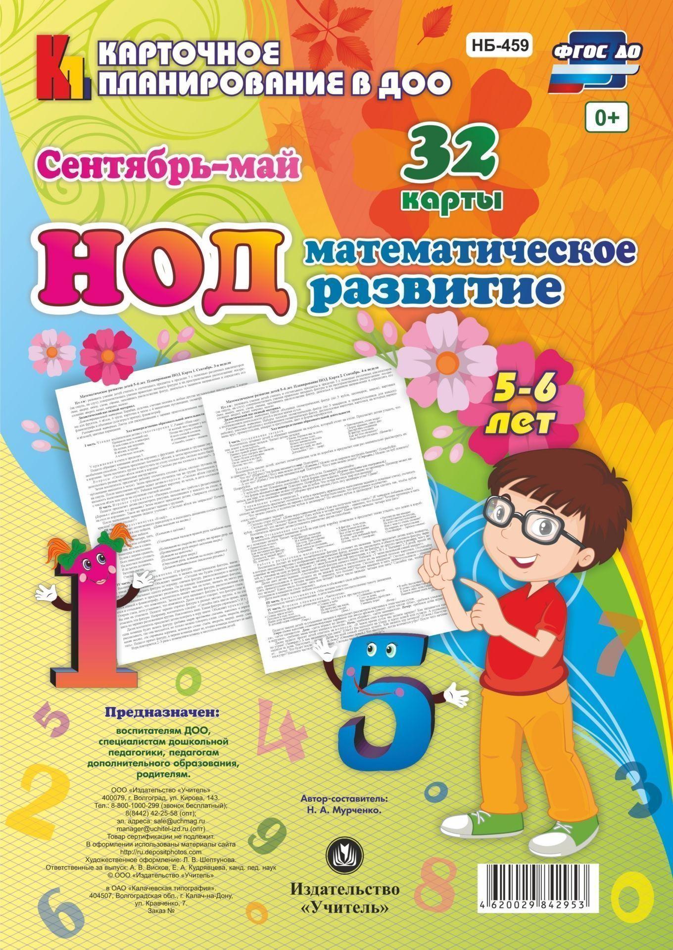 Купить со скидкой НОД. Математическое развитие детей 5-6 лет. Сентябрь-май: 32 карты с методическим сопровождением
