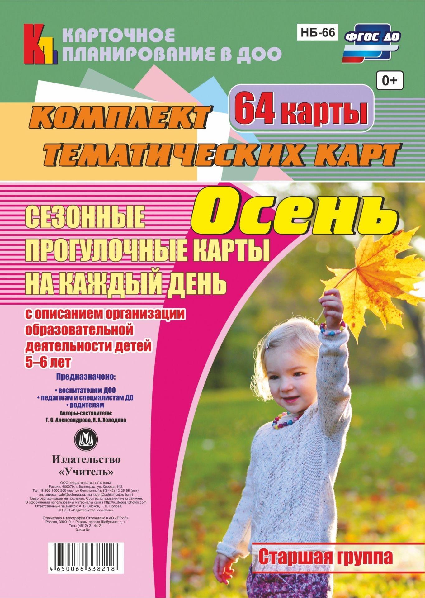Купить со скидкой Сезонные прогулочные карты на каждый день с описанием организации образовательной деятельности детей